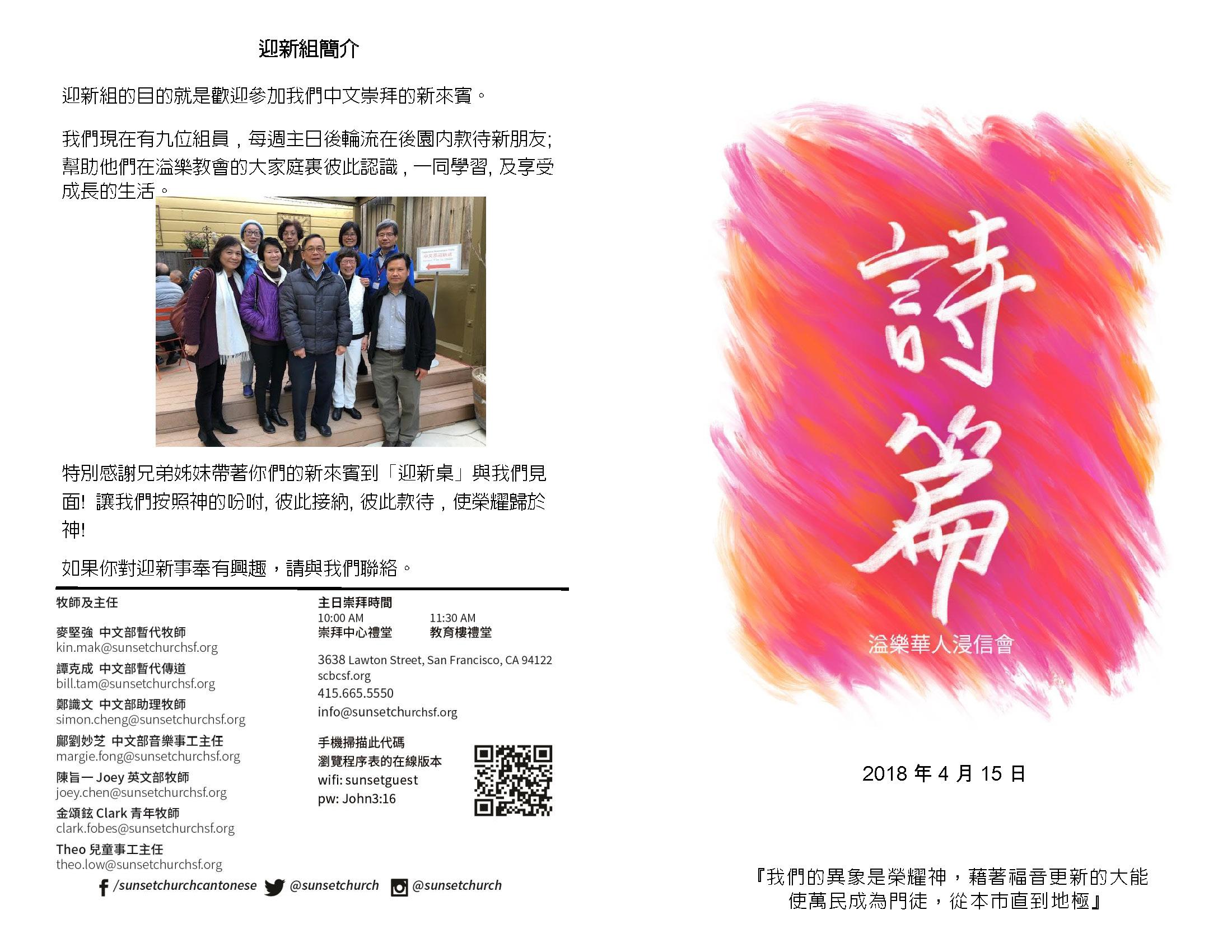 Chinese Bull 2018-04-15_Page_1.jpg
