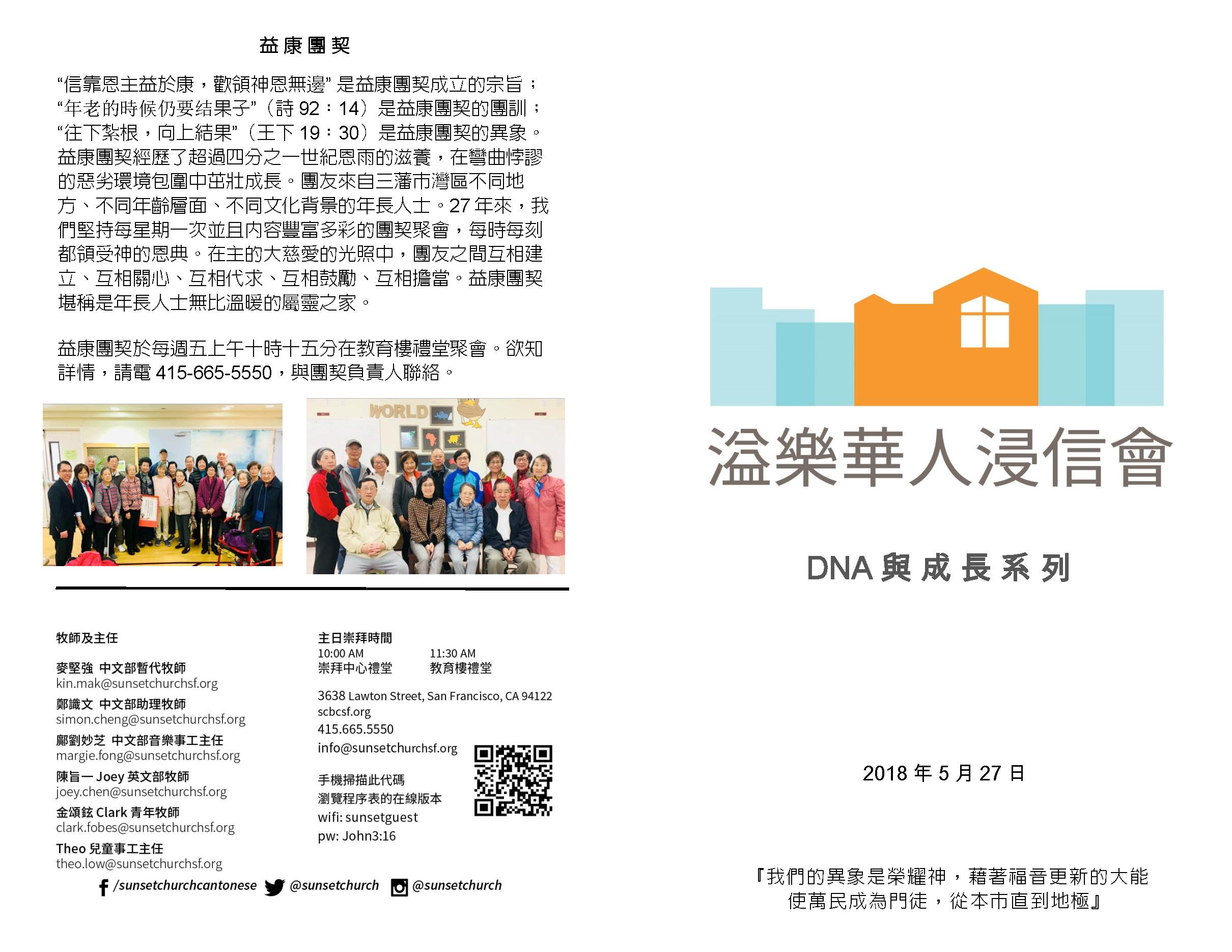 Chinese Bull 2018-05-27_Page_1.jpg
