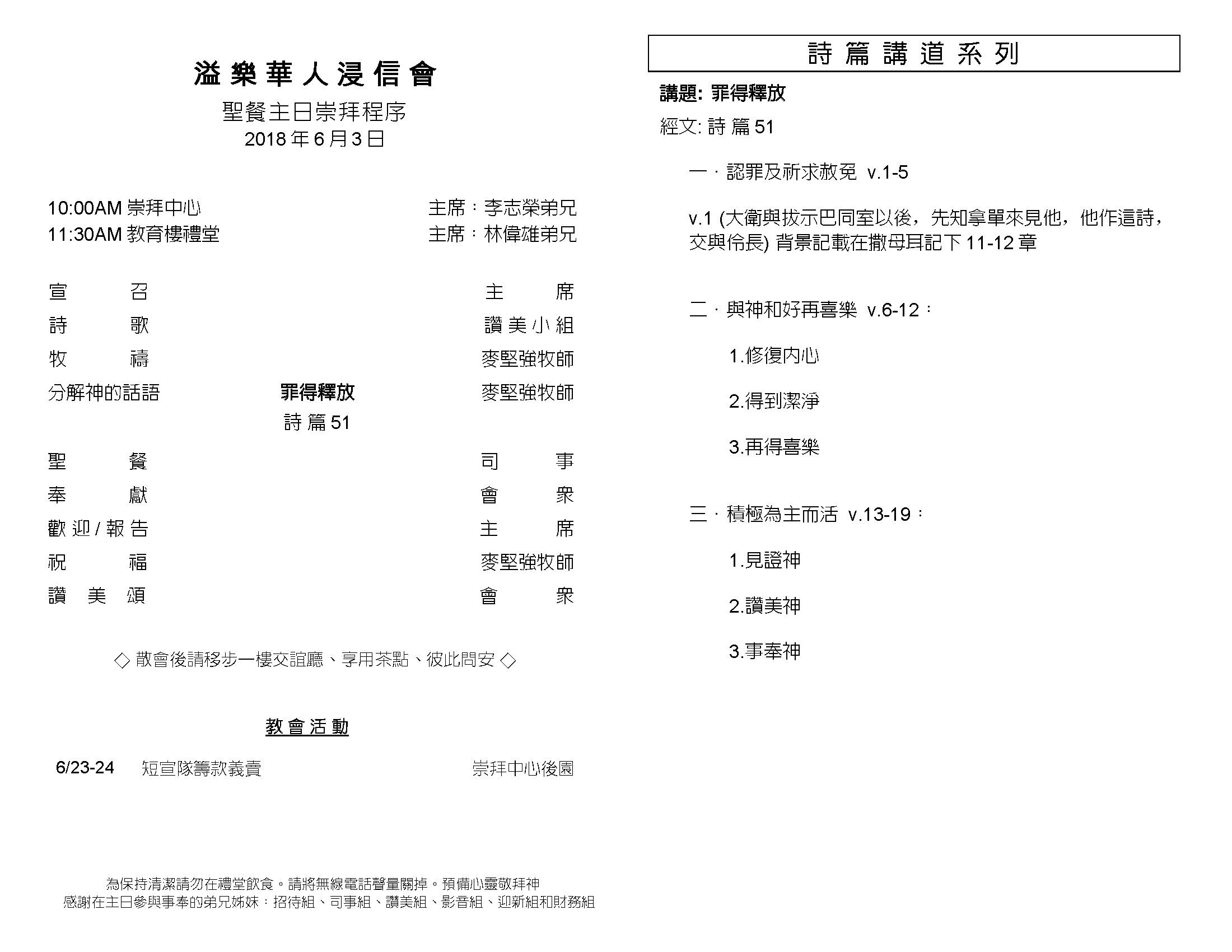 Chinese Bulletin 2018-06-03_Page_2.jpg
