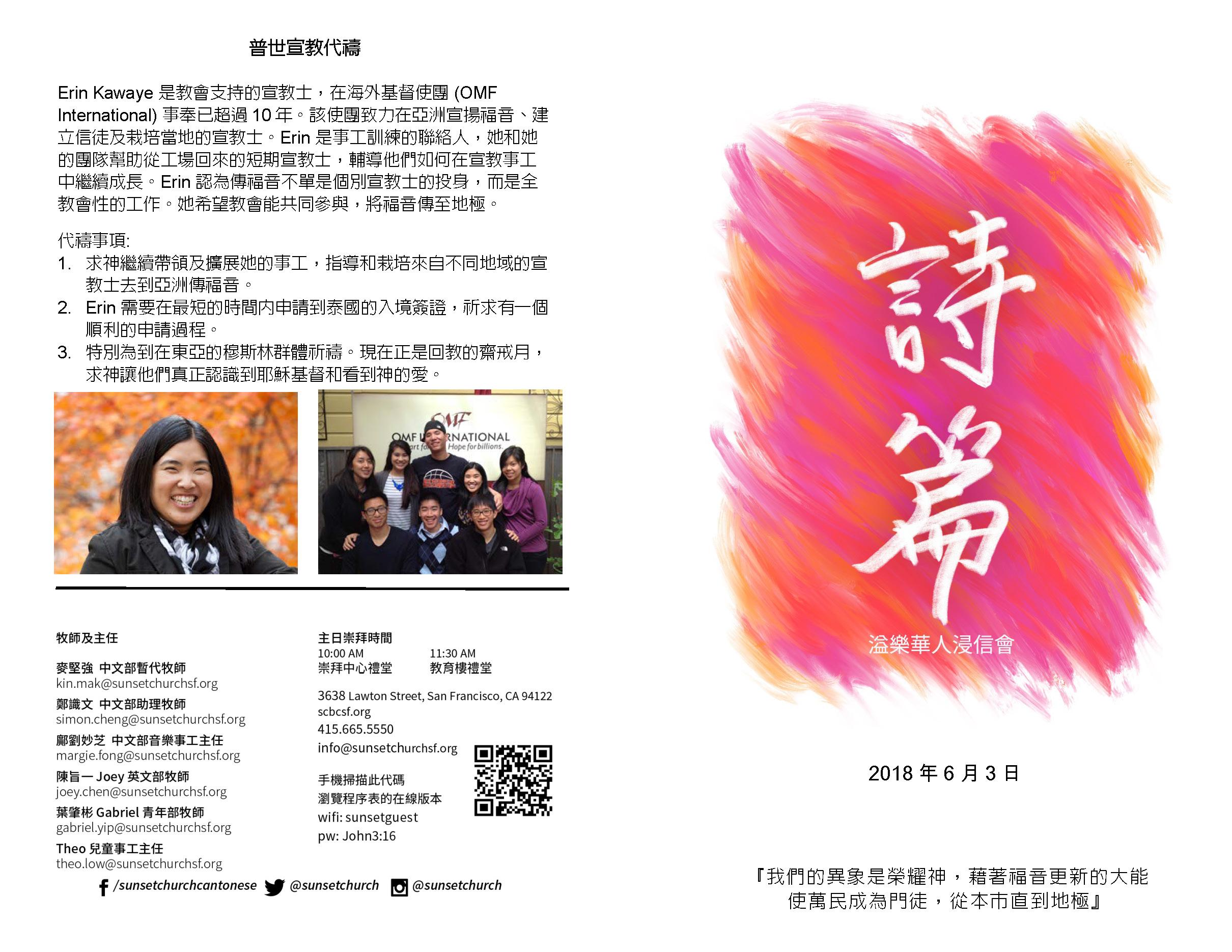 Chinese Bulletin 2018-06-03_Page_1.jpg