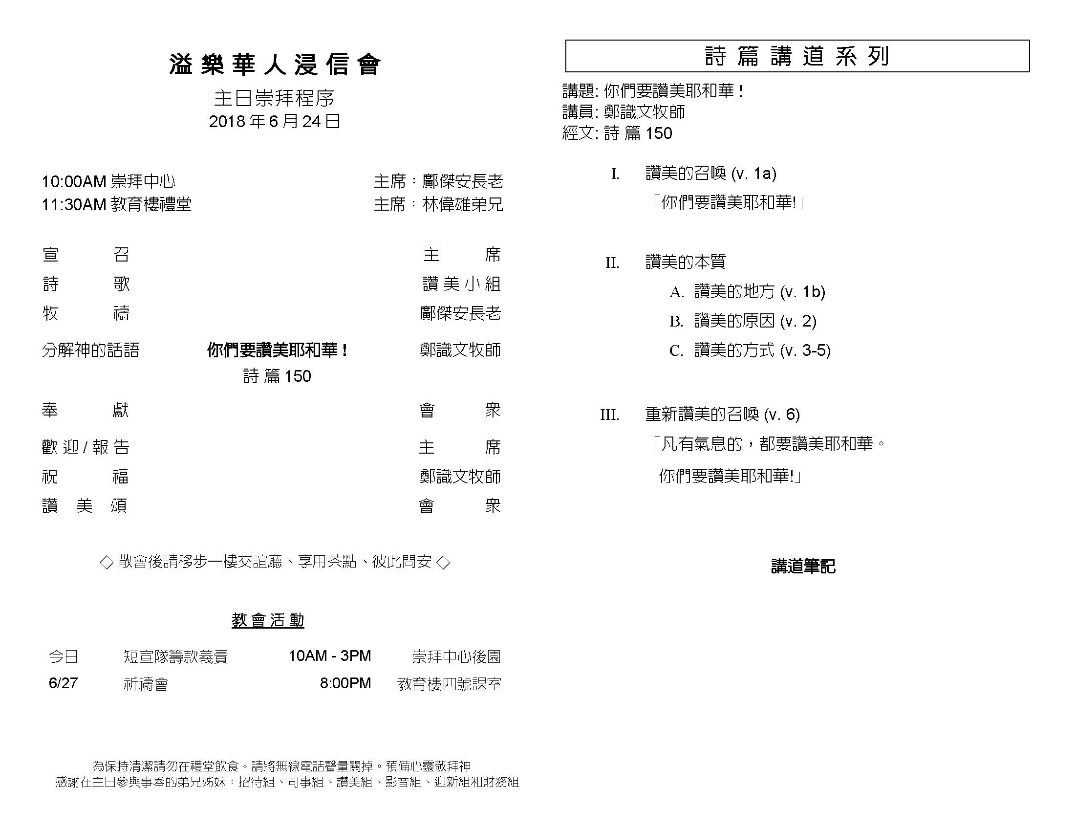 Chinese Bulletin 2018-06-24_Page_2.jpg