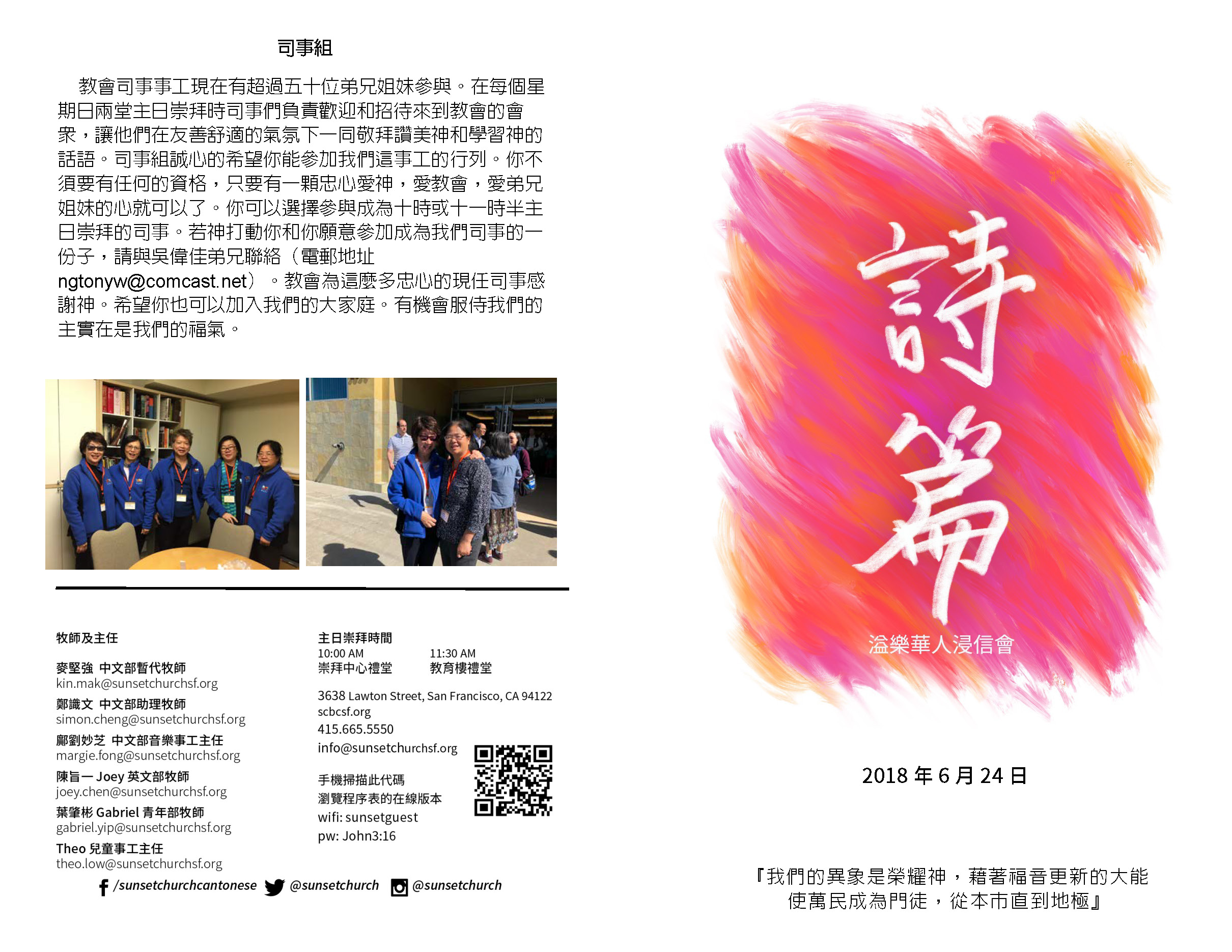 Chinese Bulletin 2018-06-24_Page_1.jpg