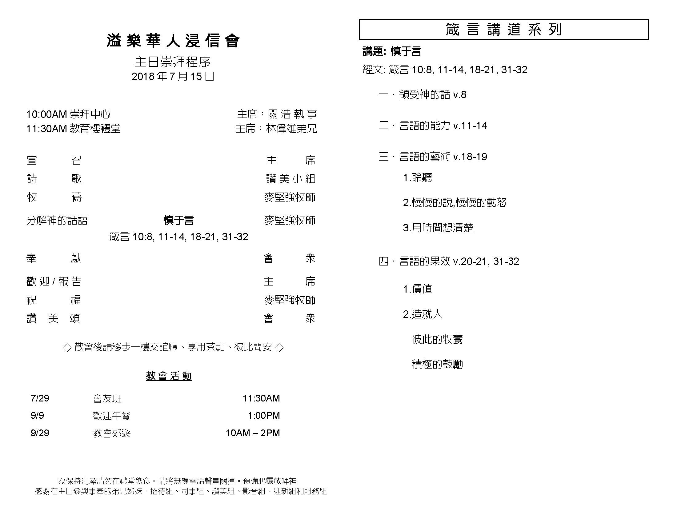 Chinese Bulletin 2018-07-15_Page_2.jpg