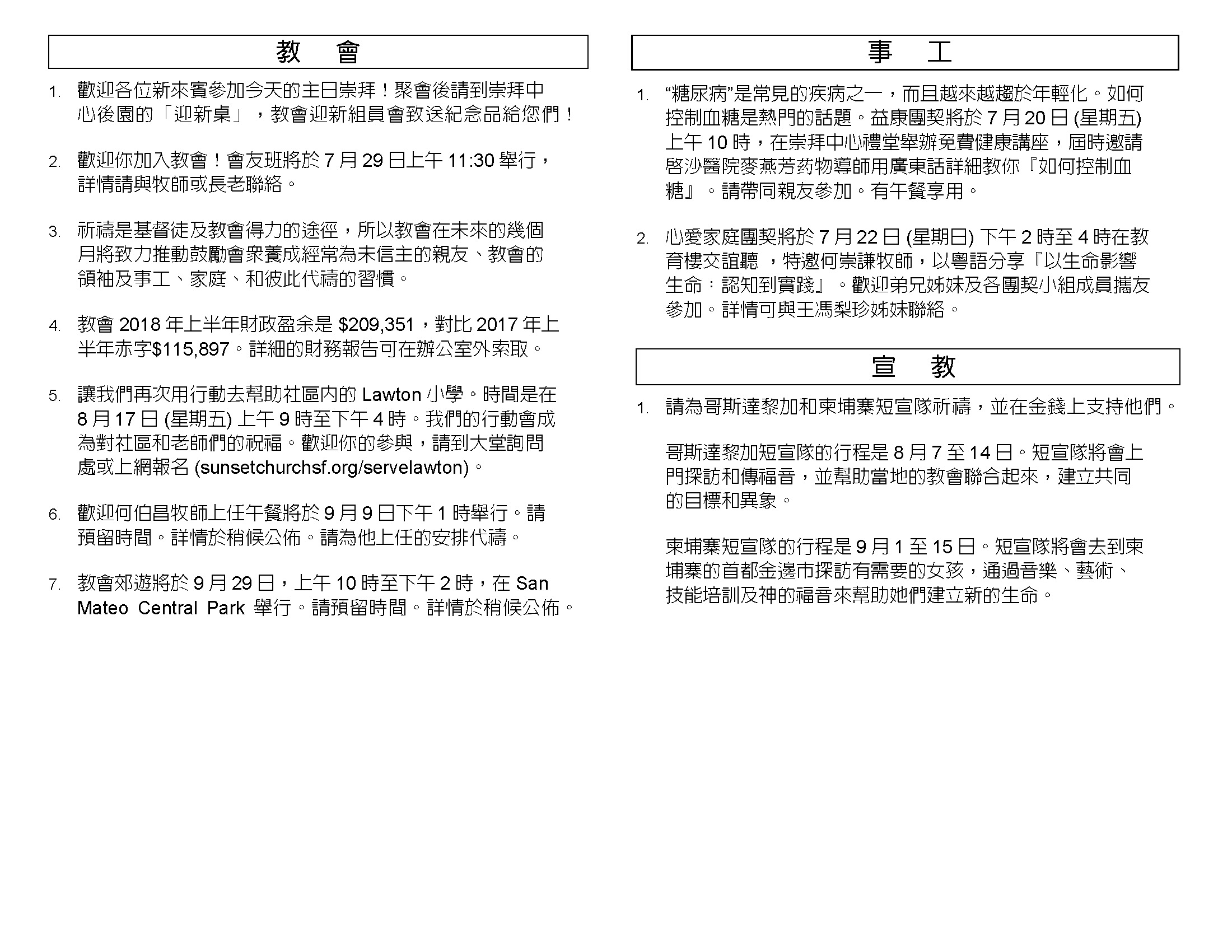 Chinese Bulletin 2018-07-15_Page_3.jpg