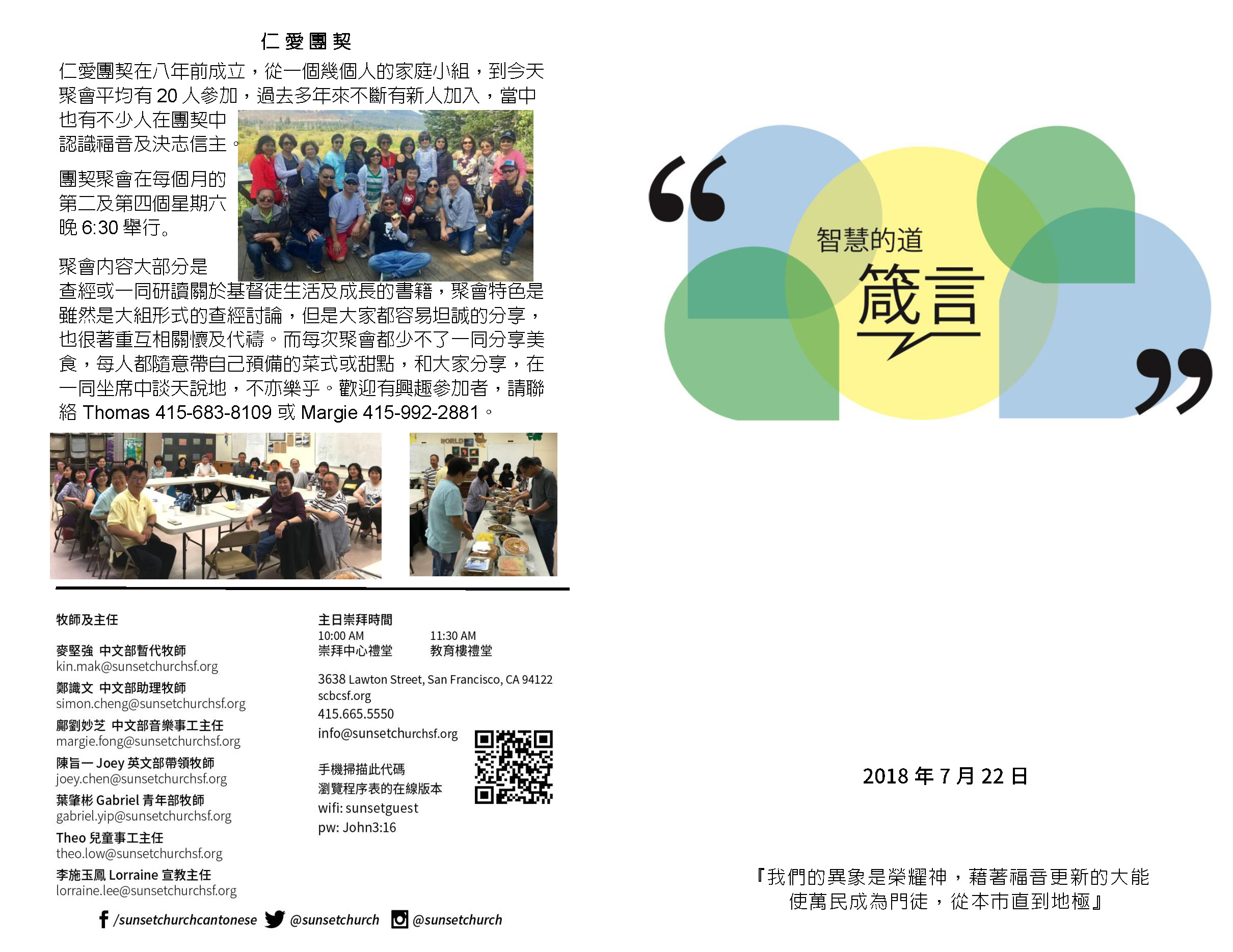 Chinese Bulletin 2018-07-22_Page_1.jpg
