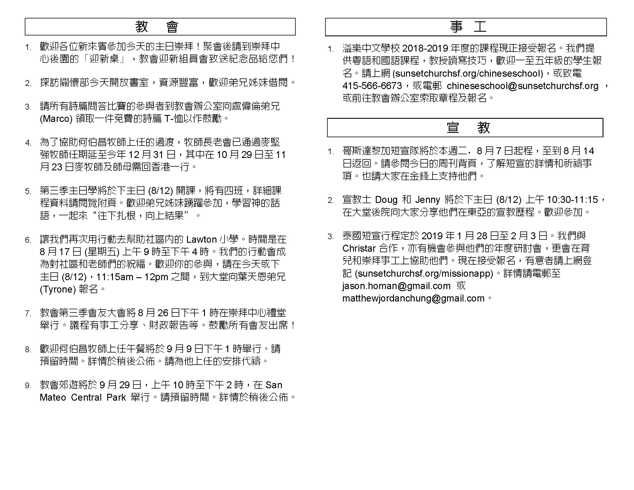 Chinese Bulletin 2018-08-05_Page_3.jpg
