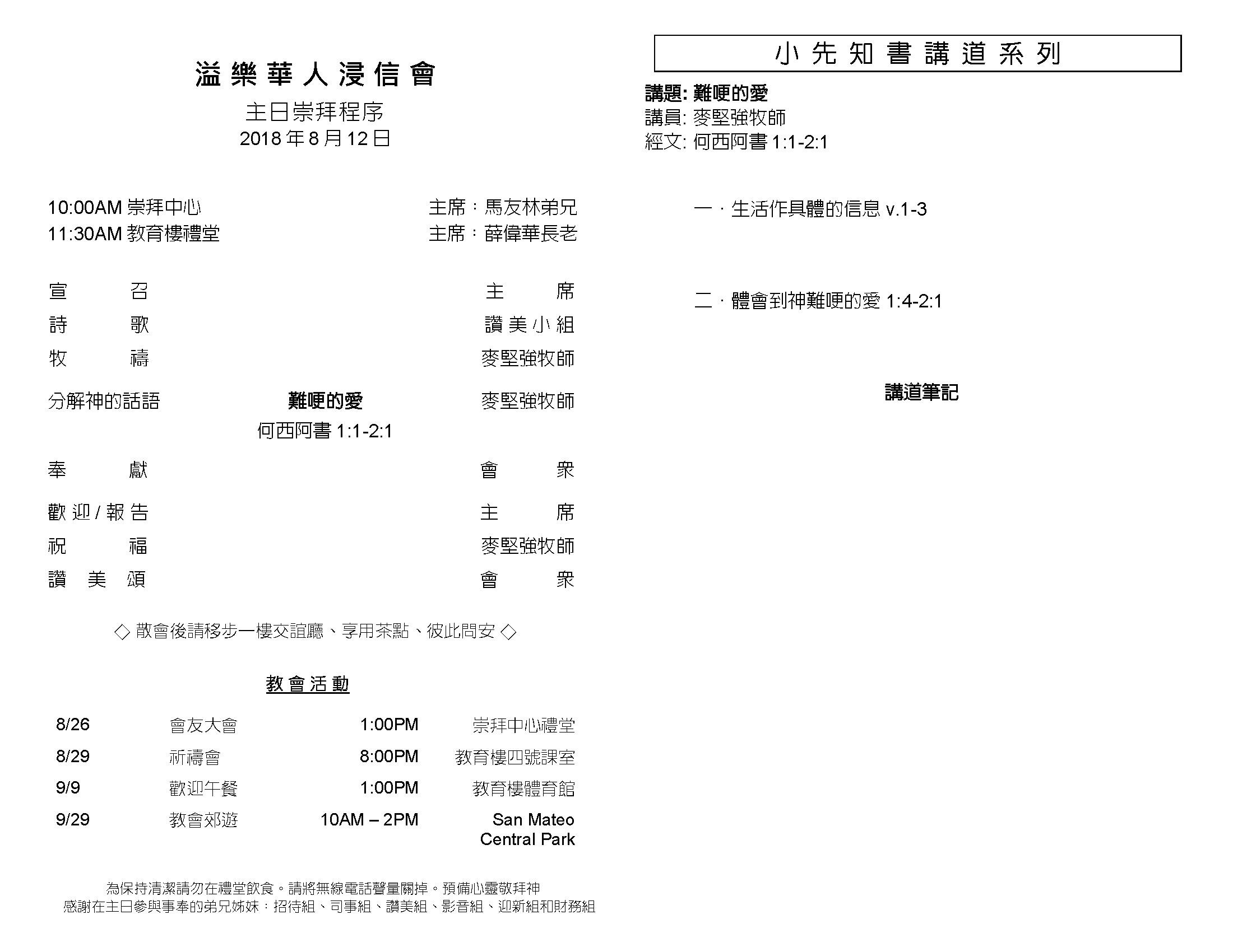 Chinese Bulletin 2018-08-12_Page_2.jpg