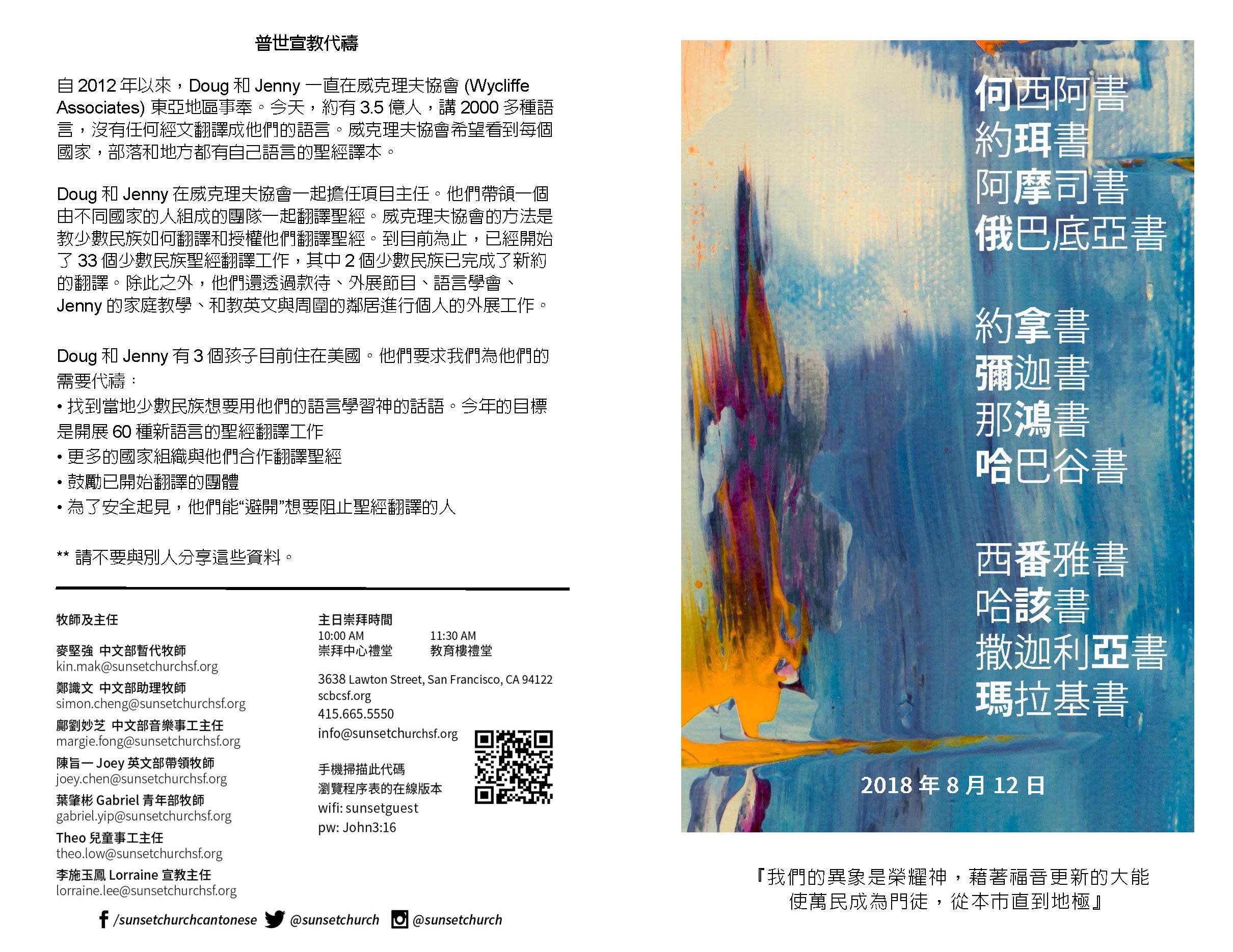 Chinese Bulletin 2018-08-12_Page_1.jpg