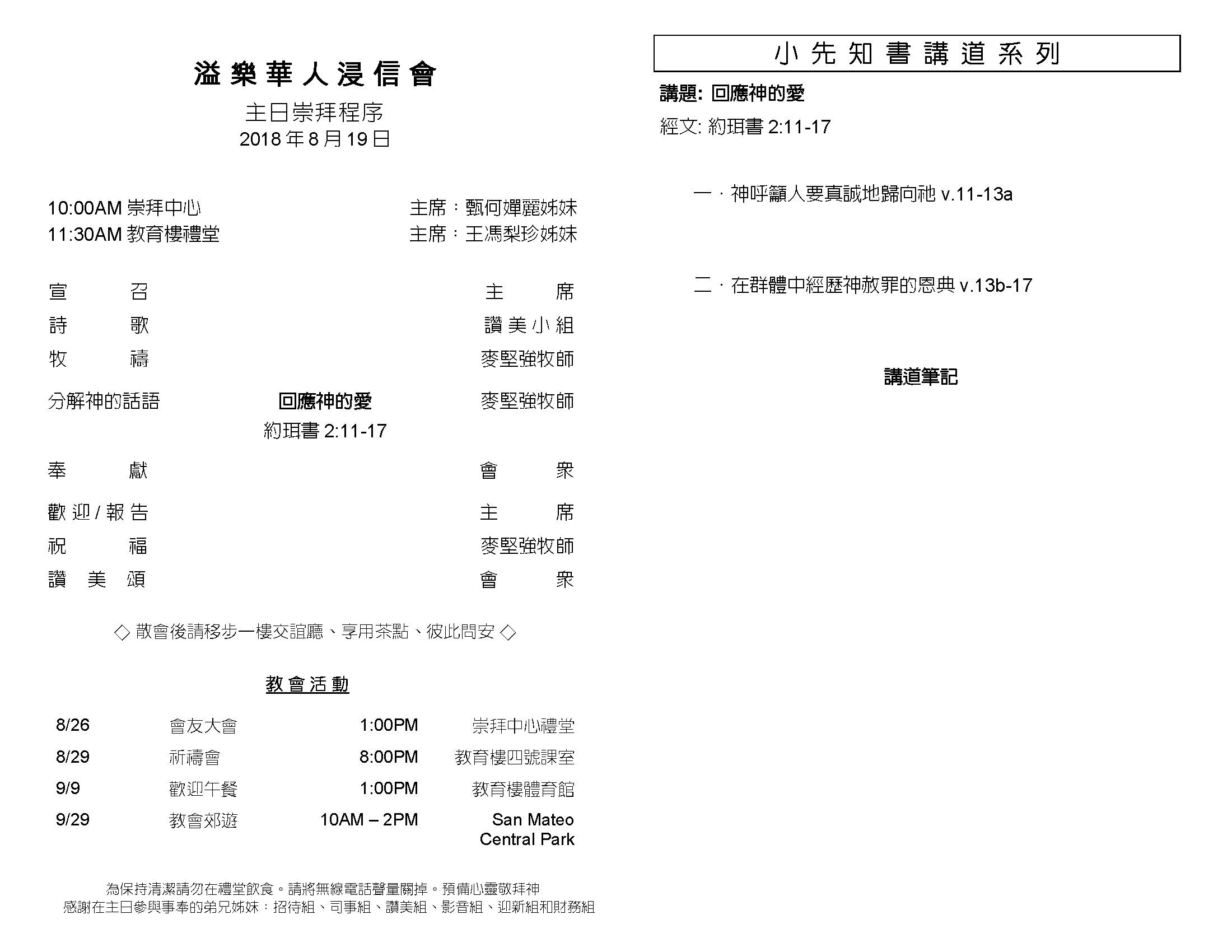 Chinese Bulletin 2018-08-19_Page_2.jpg