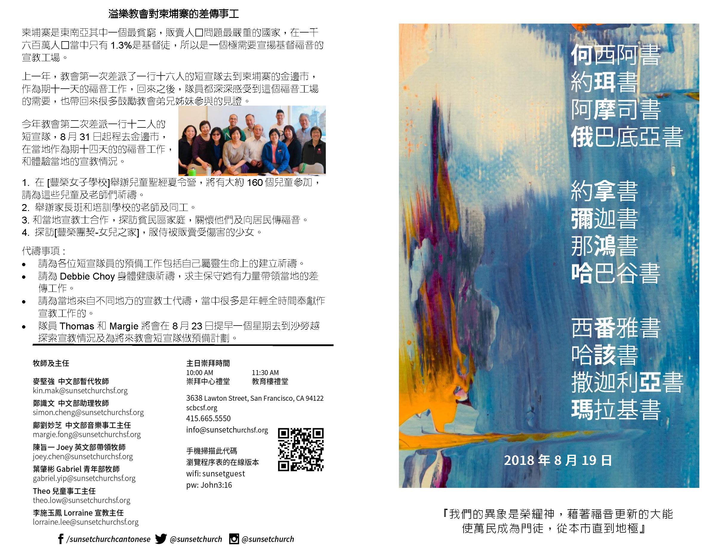 Chinese Bulletin 2018-08-19_Page_1.jpg