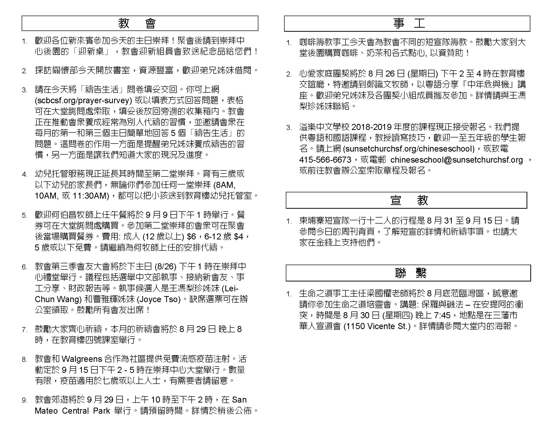 Chinese Bulletin 2018-08-19_Page_3.jpg