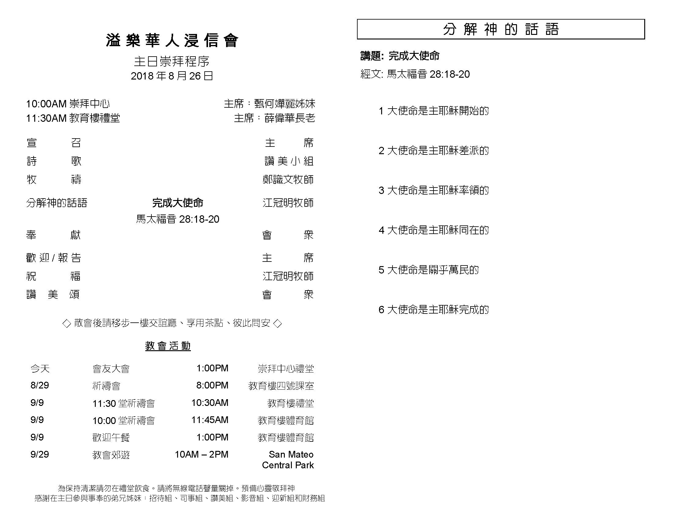 Chinese Bulletin 2018-08-26_Page_2.jpg