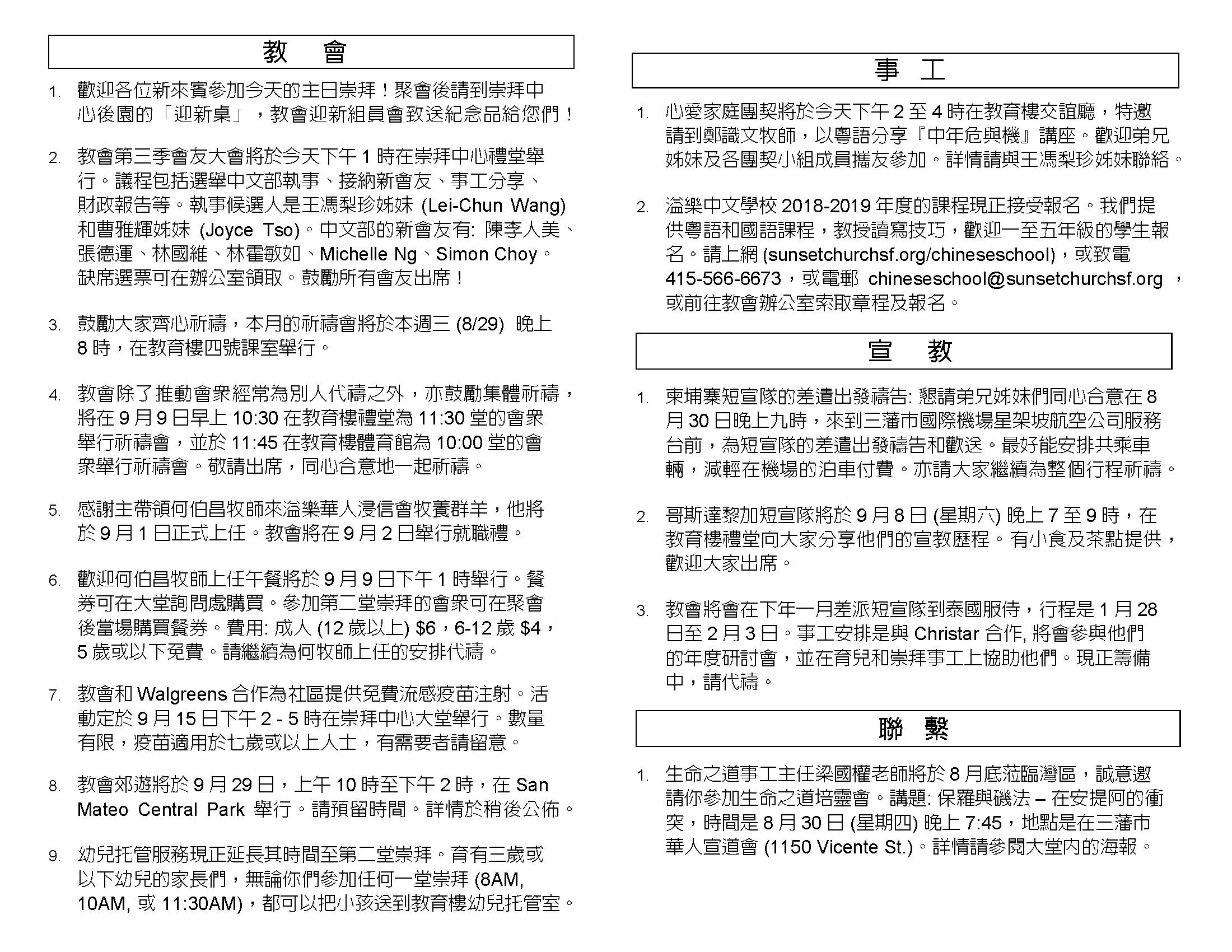 Chinese Bulletin 2018-08-26_Page_3.jpg