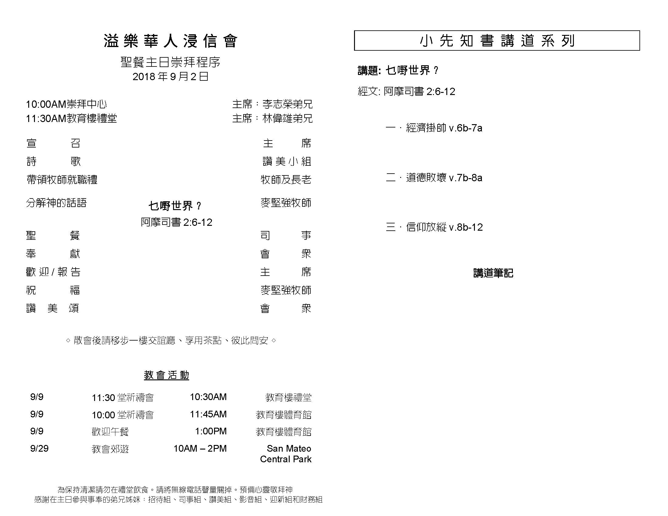 Chinese Bulletins 2018.9.2_Page_2.jpg