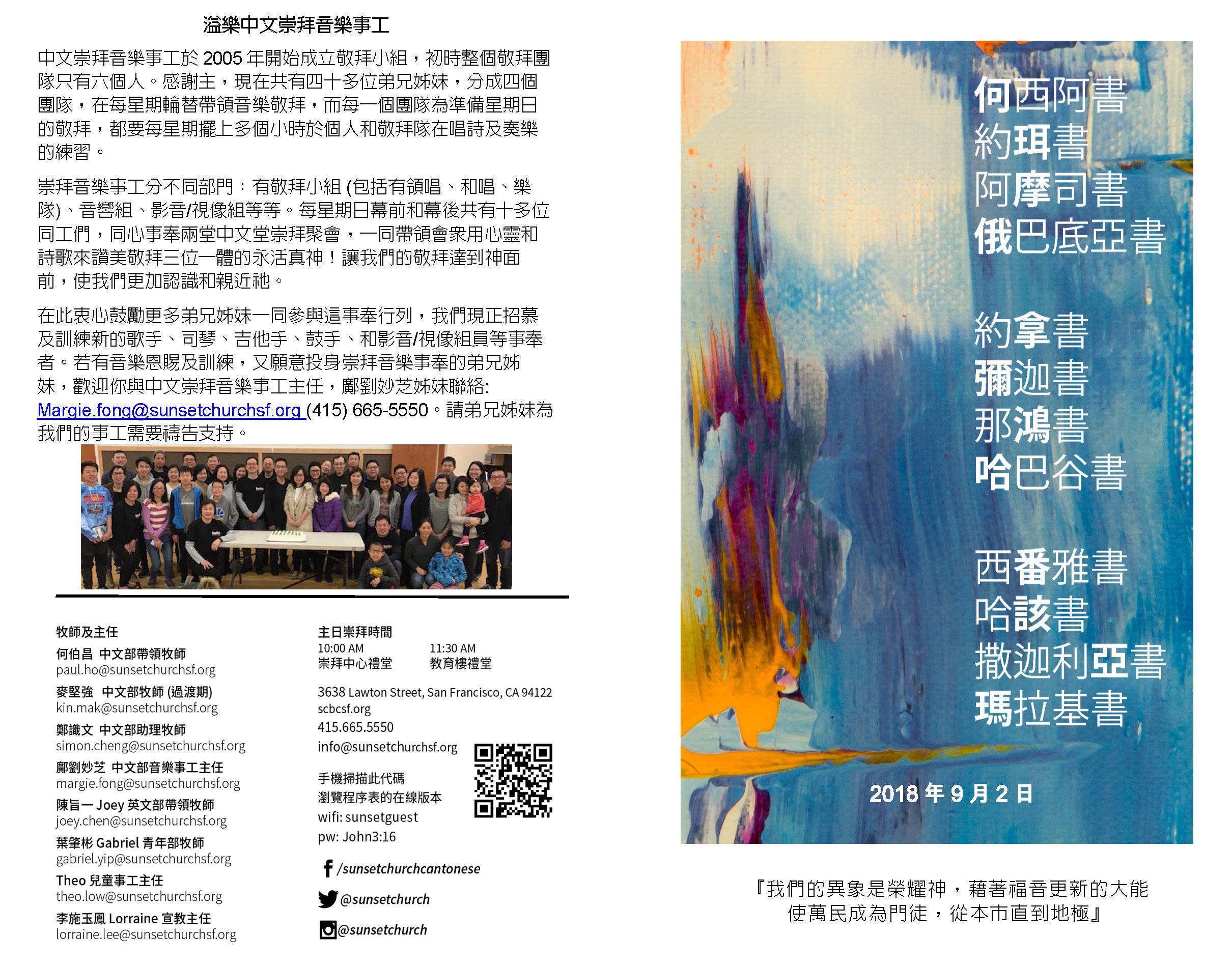 Chinese Bulletins 2018.9.2_Page_1.jpg