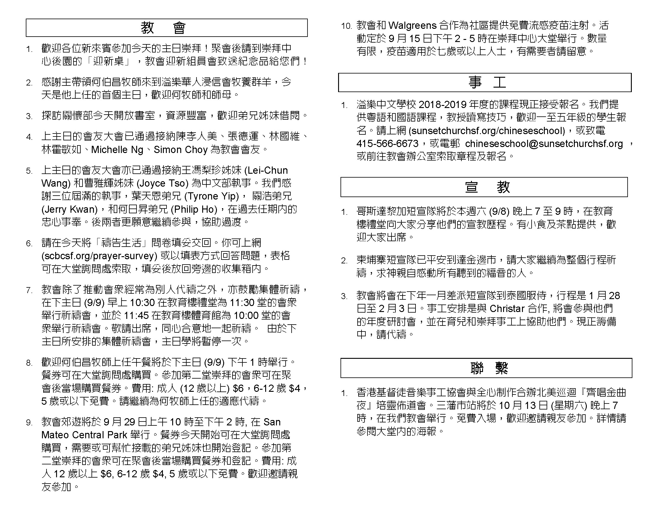 Chinese Bulletins 2018.9.2_Page_3.jpg