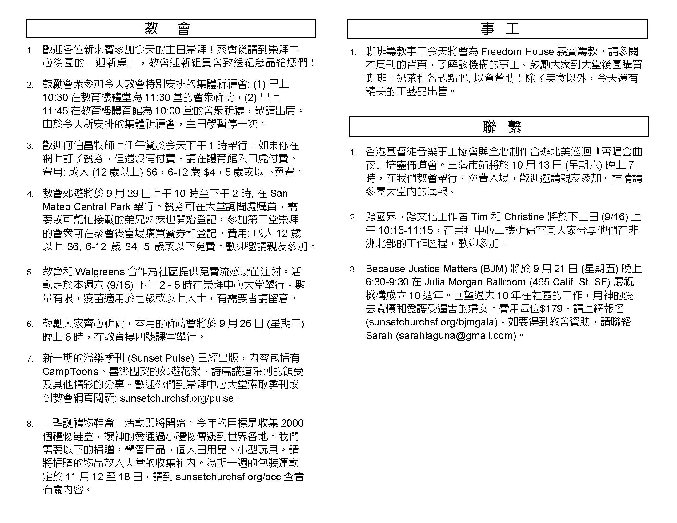 Chinese Bulletin 2018-09-09_Page_3.jpg