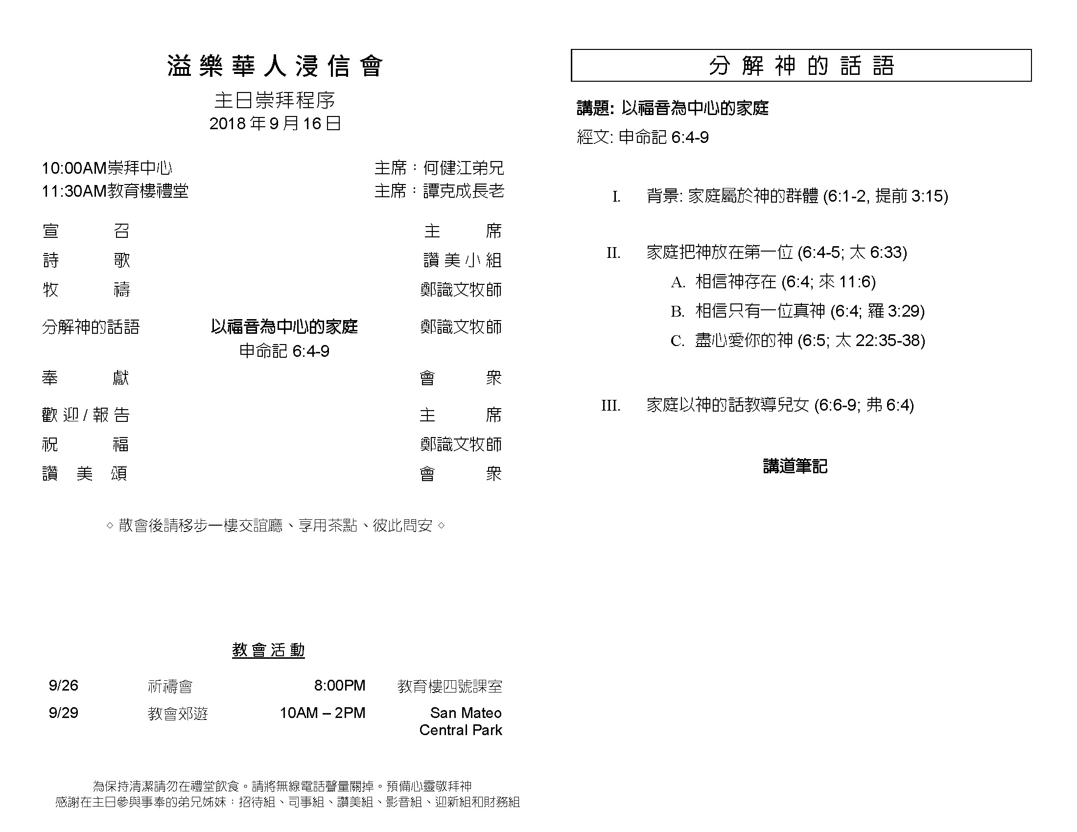 Chinese Bulletins 2018-9-16_Page_2.jpg