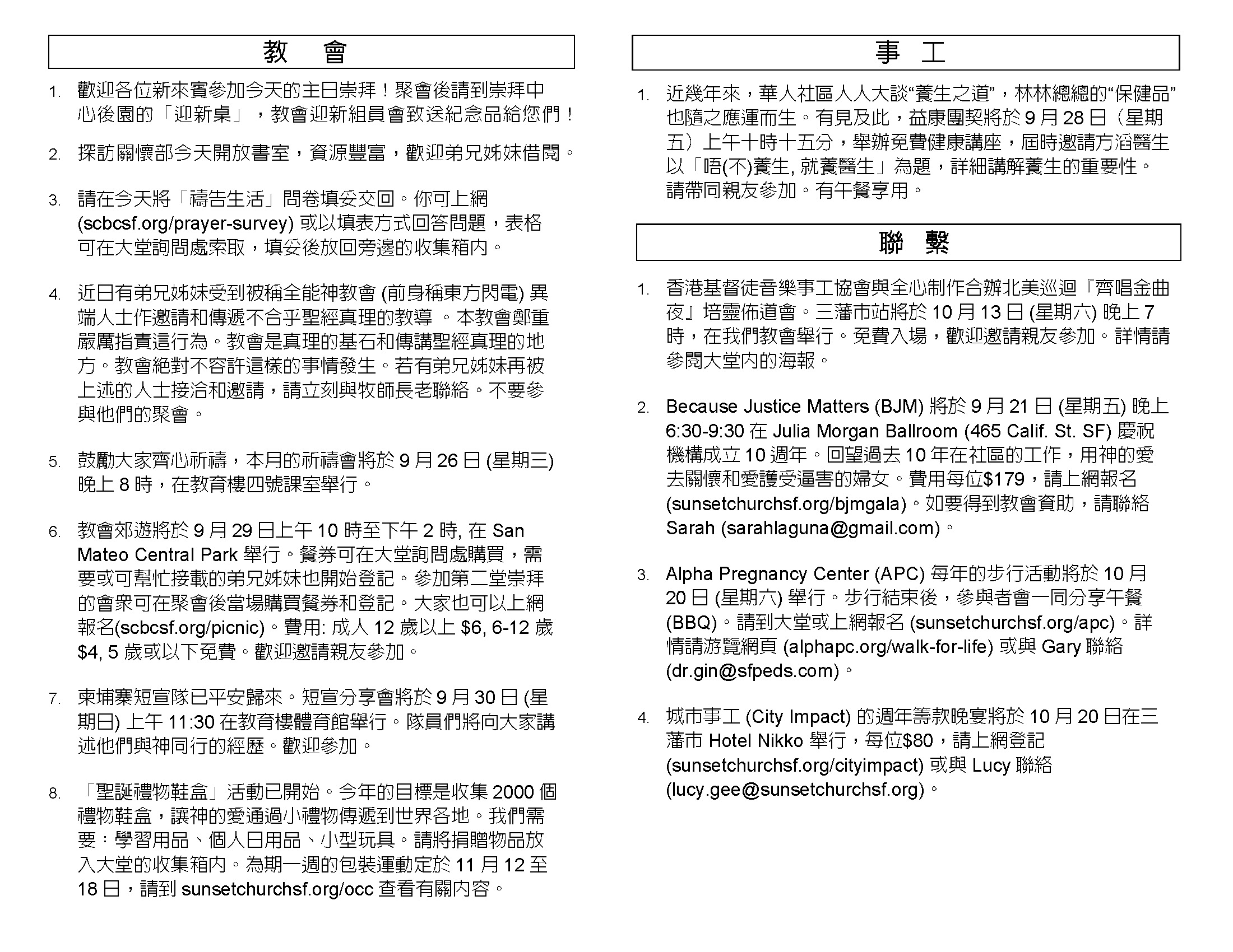 Chinese Bulletins 2018-9-16_Page_3.jpg