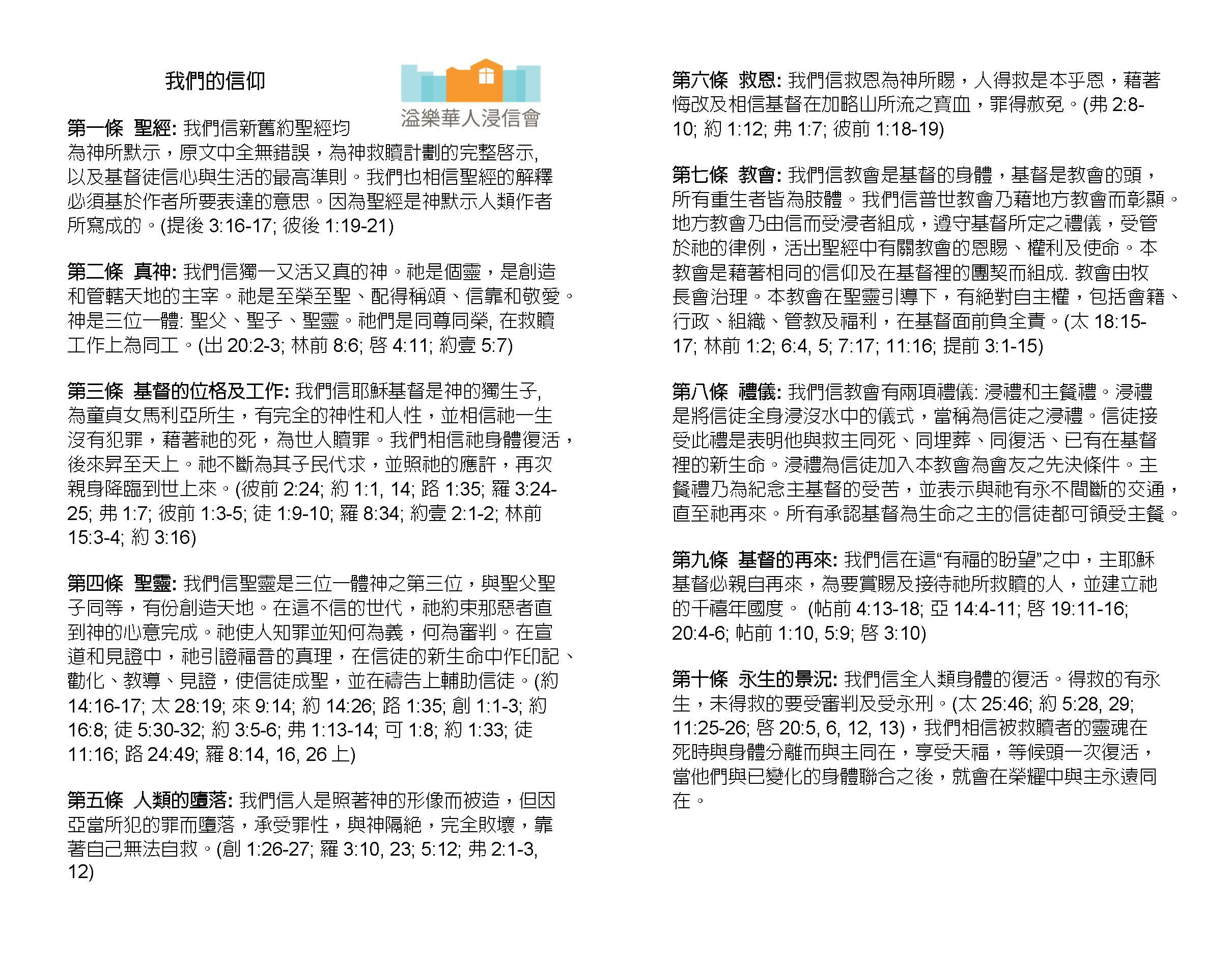 Chinese Bulletins 2018-9-16_Page_4.jpg