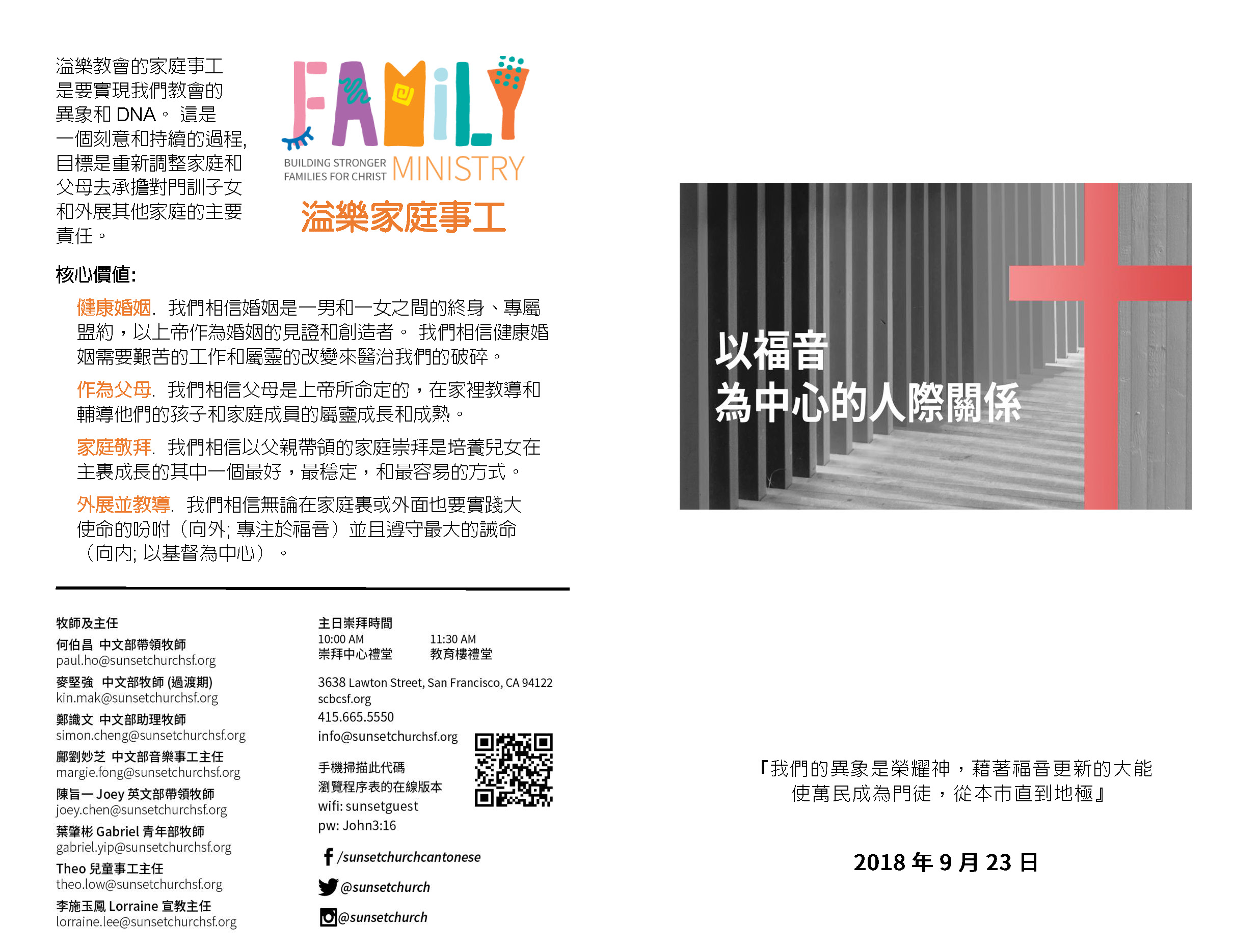 Chinese Bulletin 2018-09-23_Page_1.jpg
