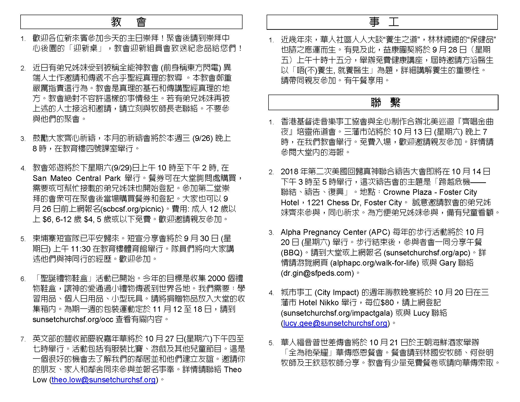 Chinese Bulletin 2018-09-23_Page_4.jpg