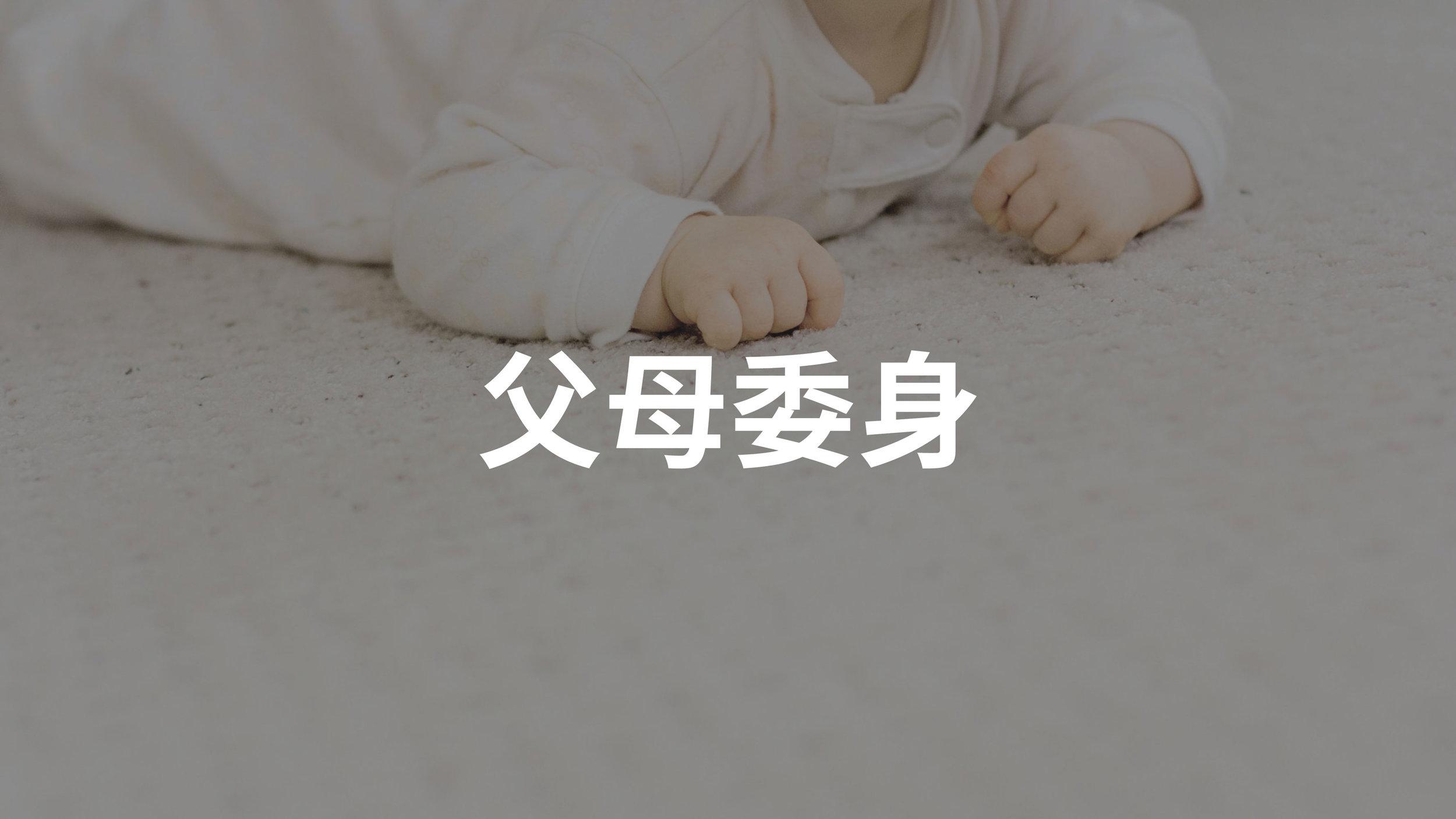 出生到兩歲