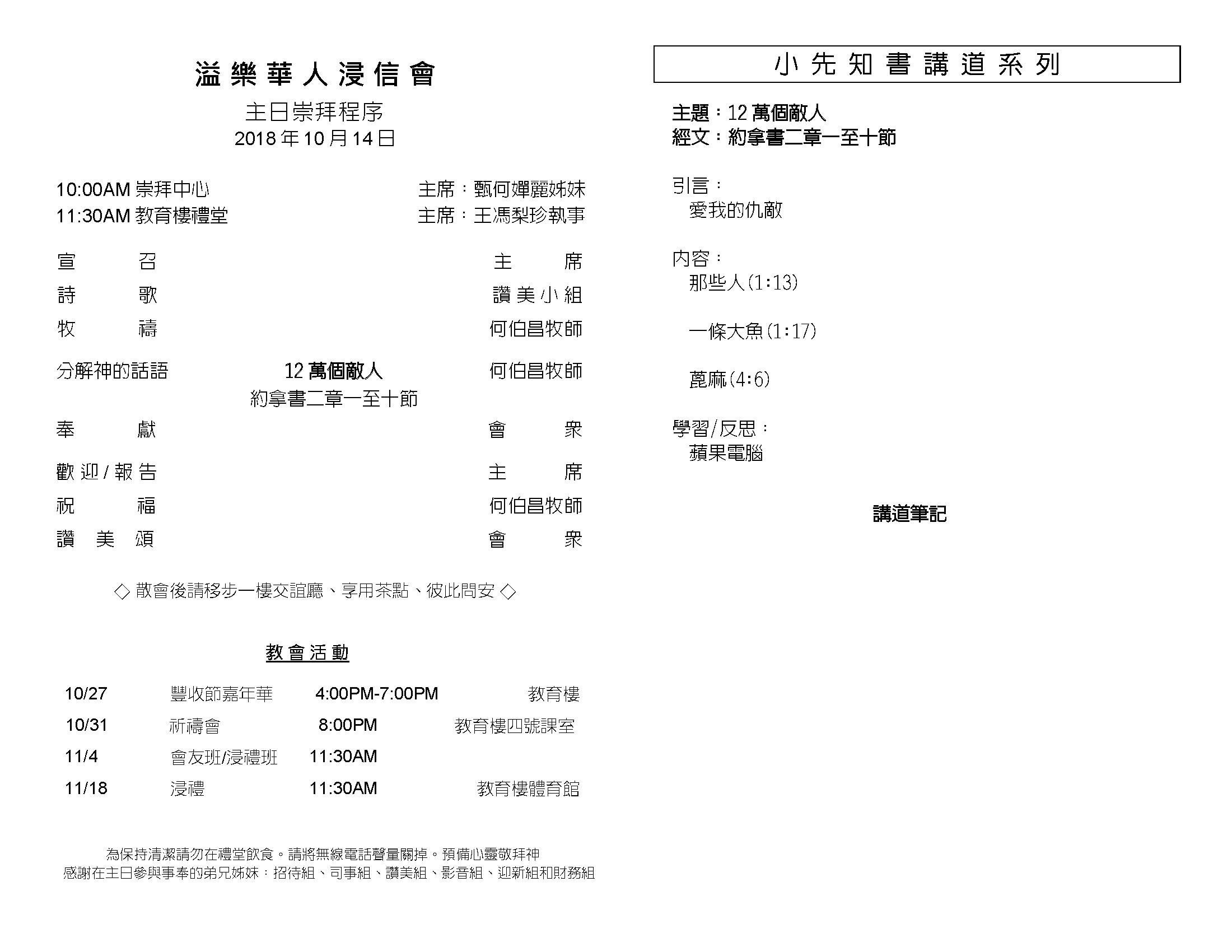 10_14_2018 Bulletins_Page_2.jpg