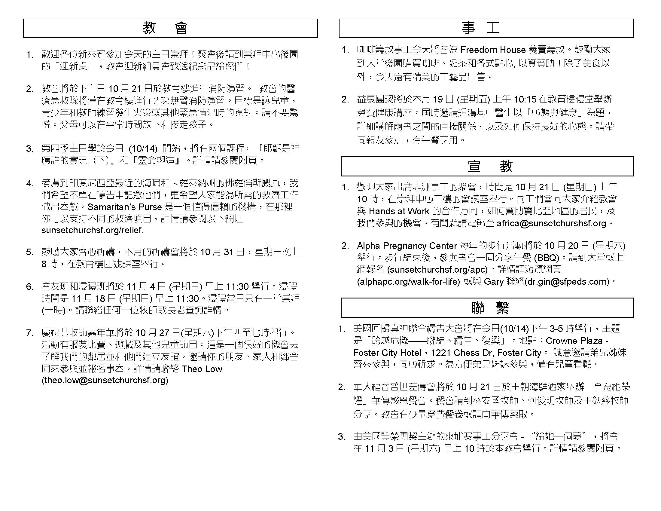 10_14_2018 Bulletins_Page_3.jpg
