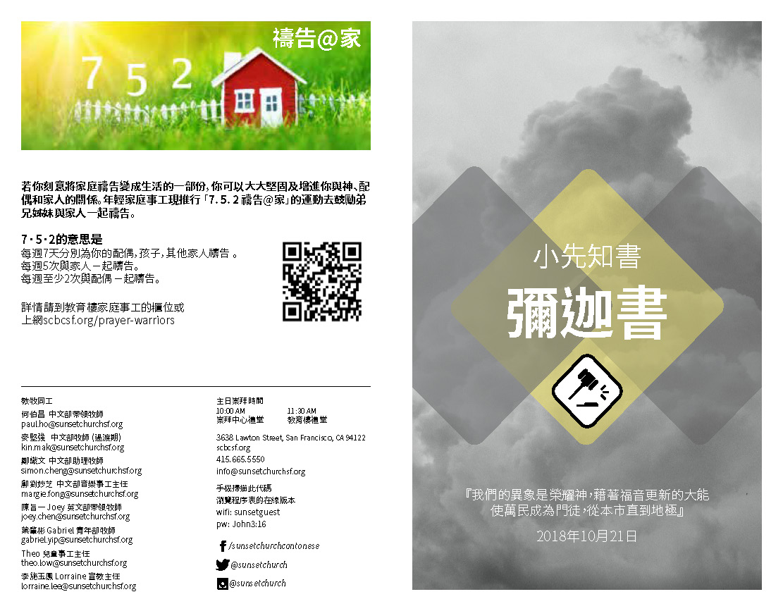 Chinese Bulletins 10_21_2018_Page_1.jpg
