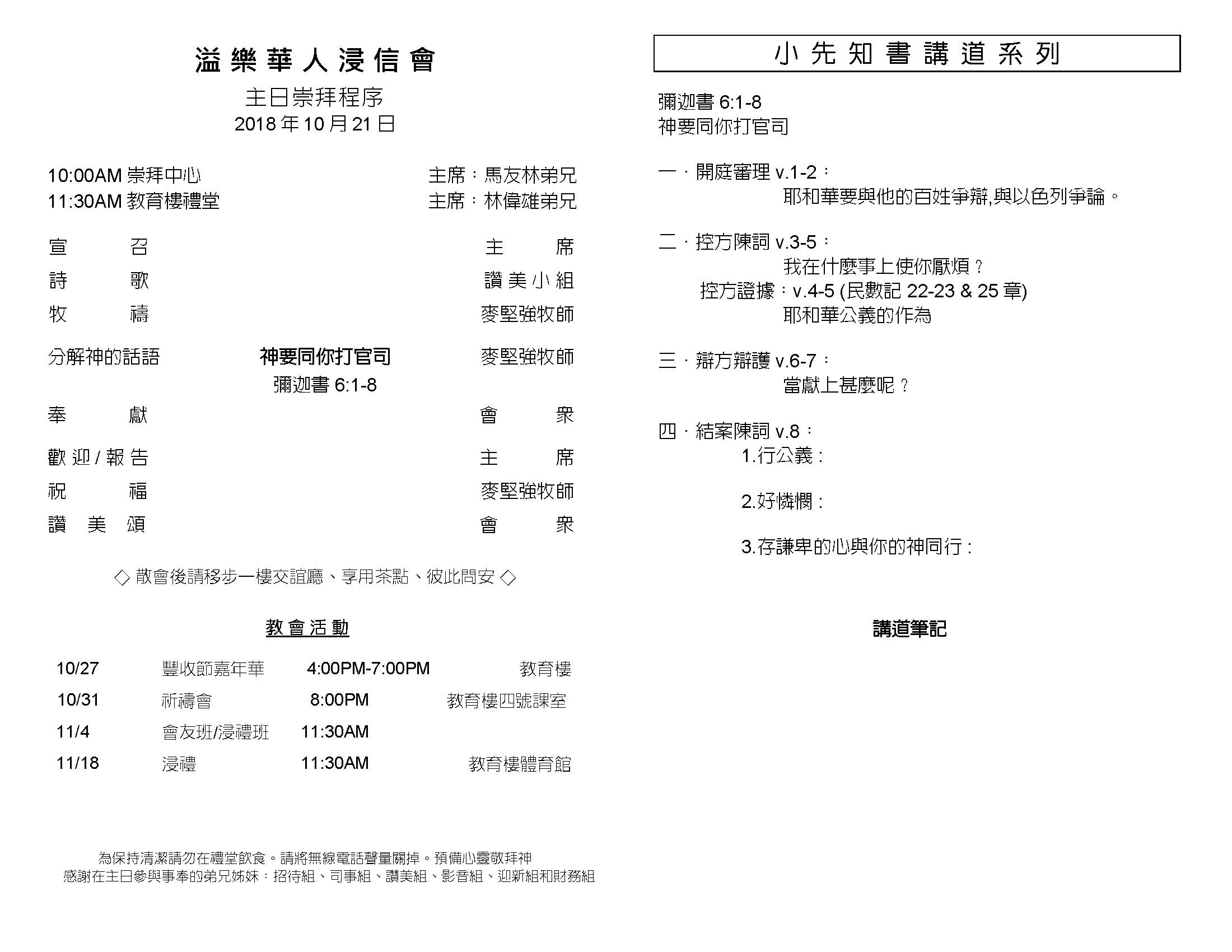Chinese Bulletins 10_21_2018_Page_2.jpg