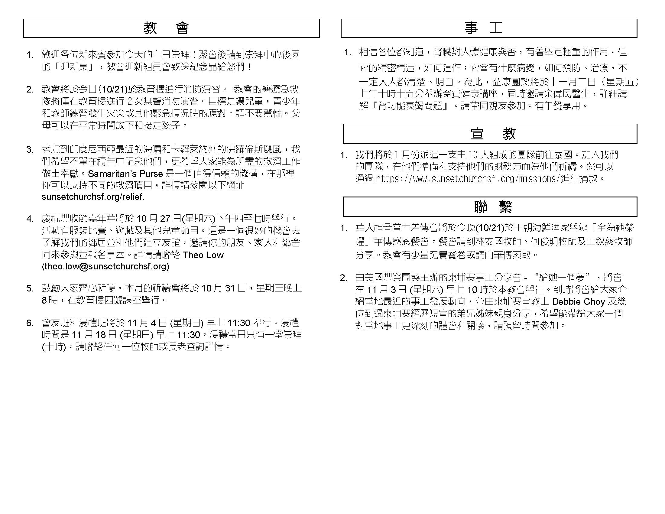 Chinese Bulletins 10_21_2018_Page_3.jpg