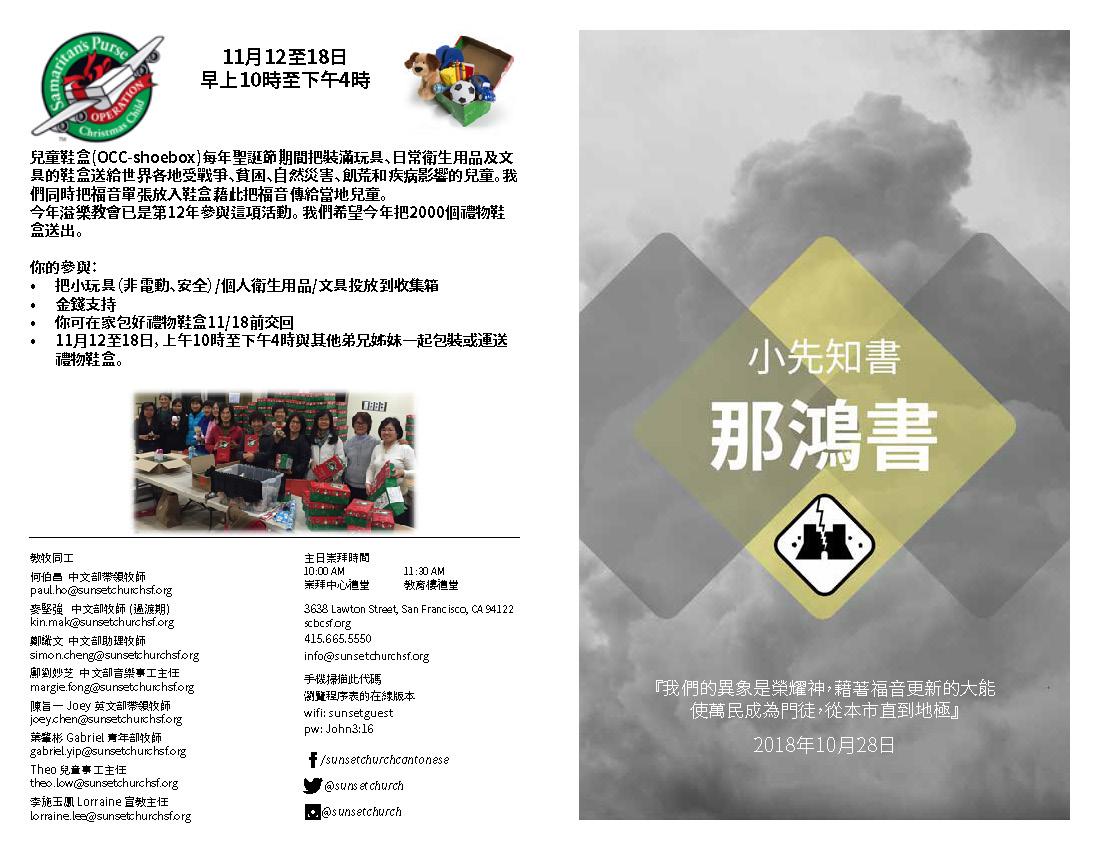 Chinese Bulletins 2018.10.28_Page_1.jpg