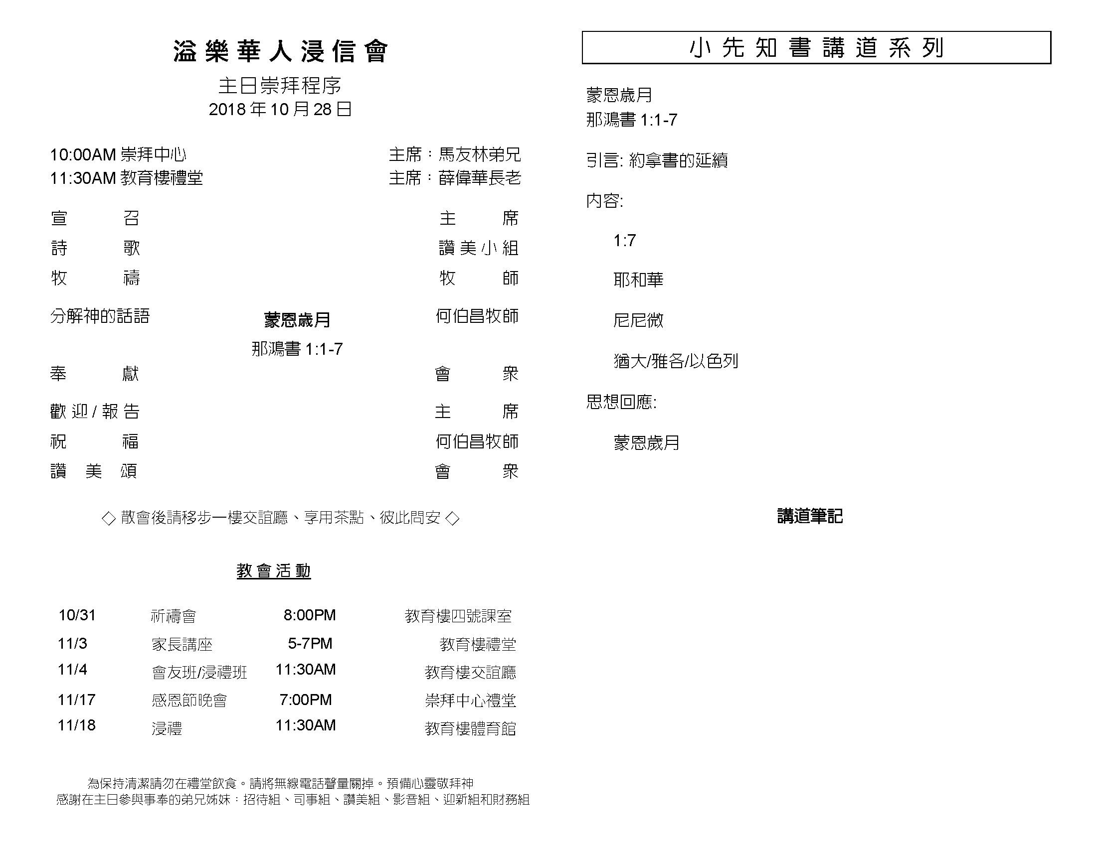 Chinese Bulletins 2018.10.28_Page_2.jpg