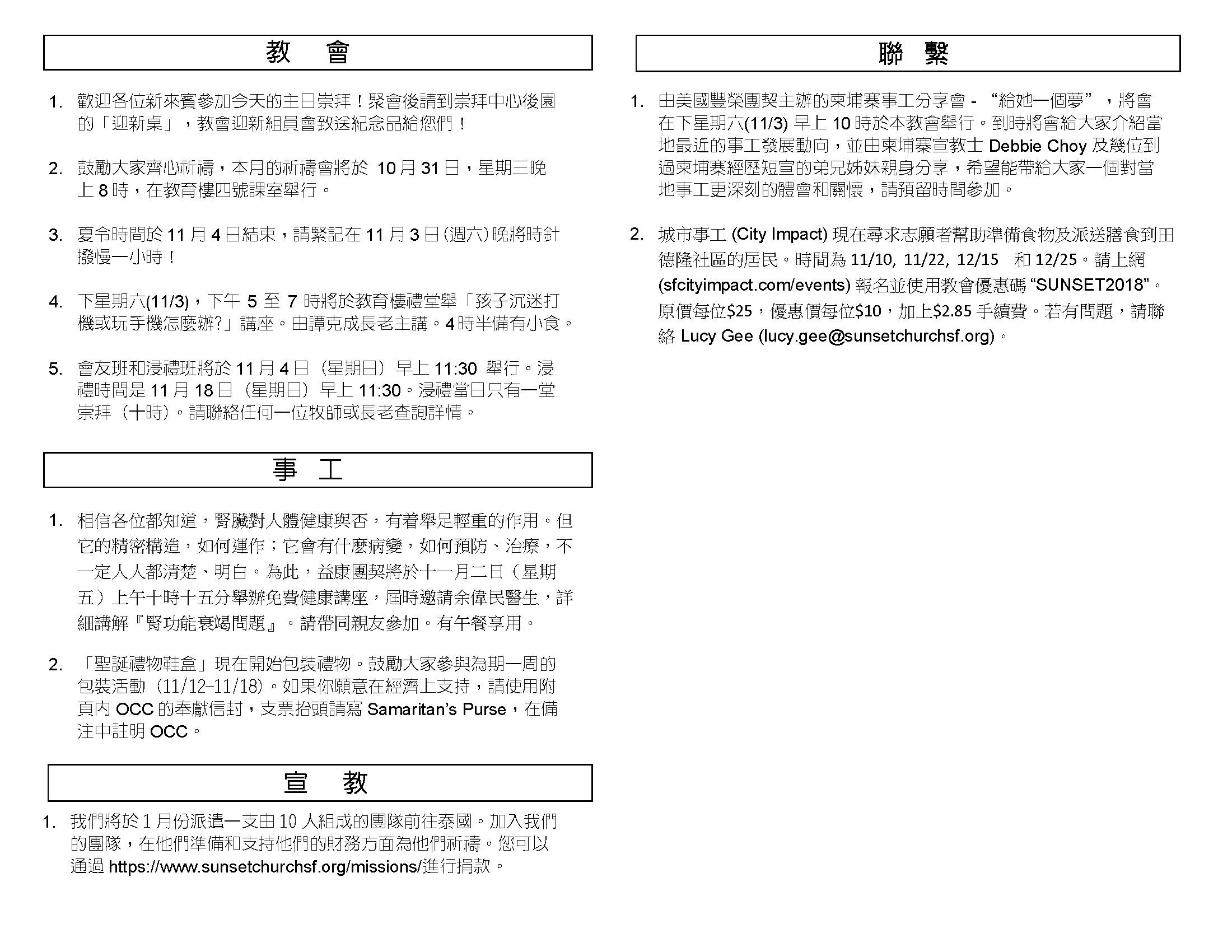 Chinese Bulletins 2018.10.28_Page_3.jpg