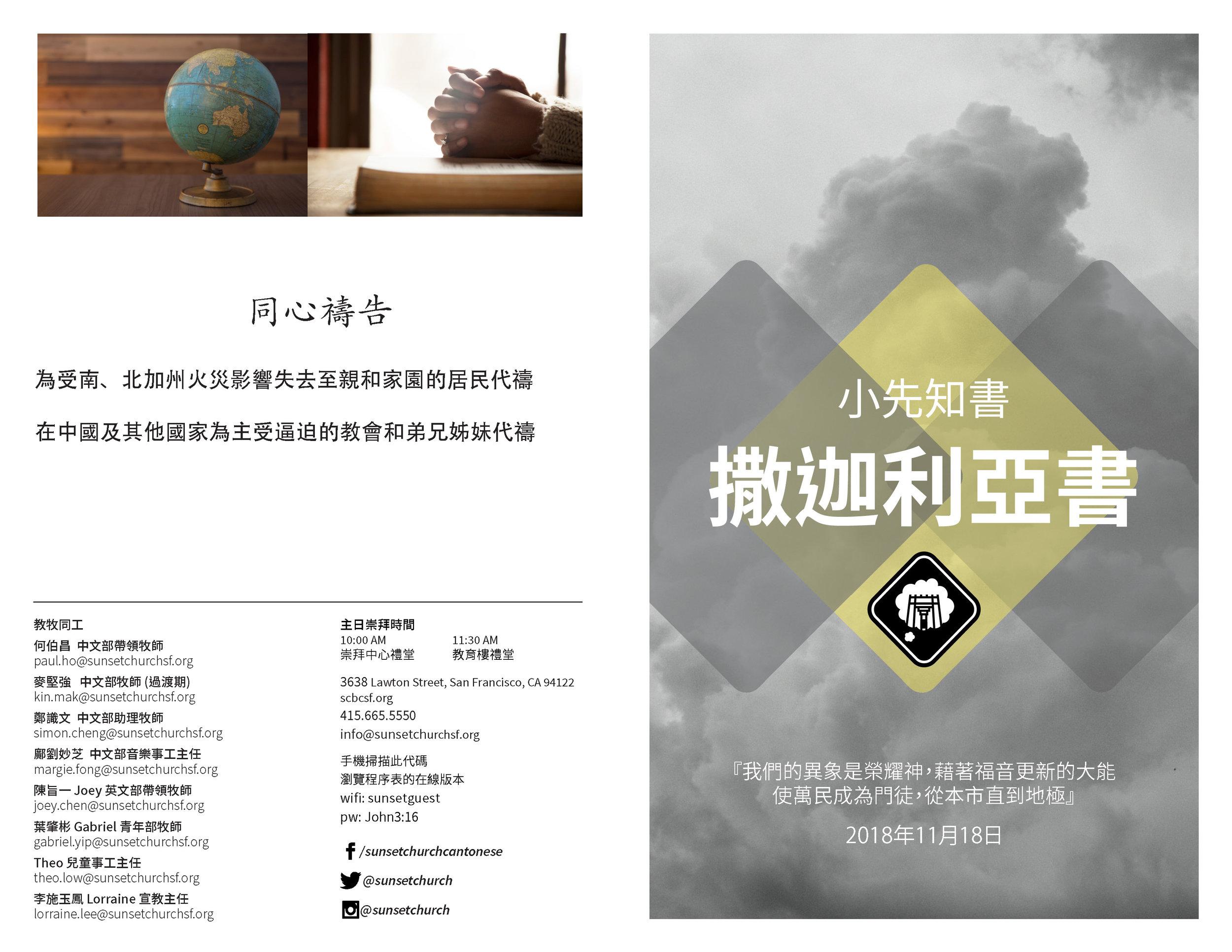 Chinese Bulletins 11.18.2018_Page_1.jpg