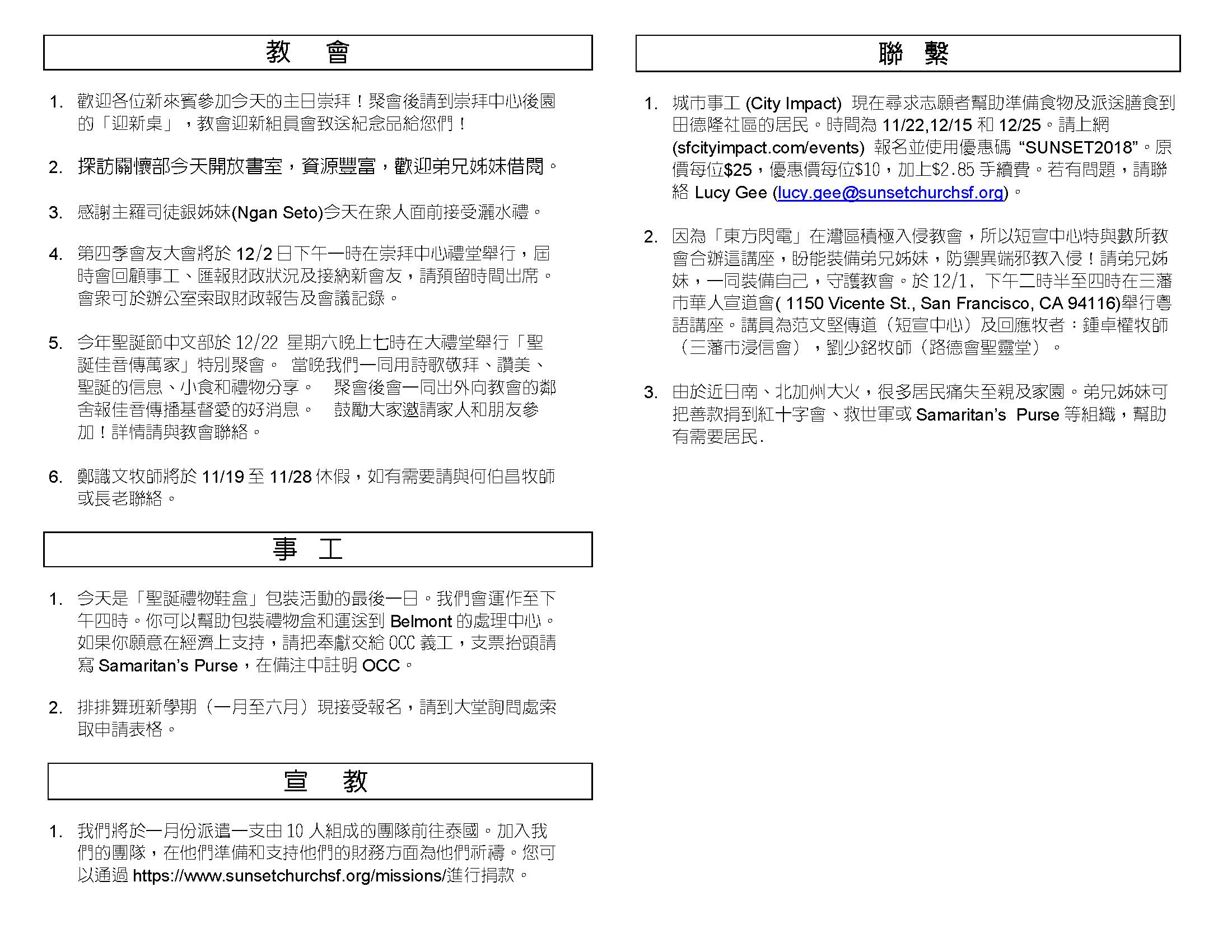 Chinese Bulletins 11.18.2018_Page_3.jpg
