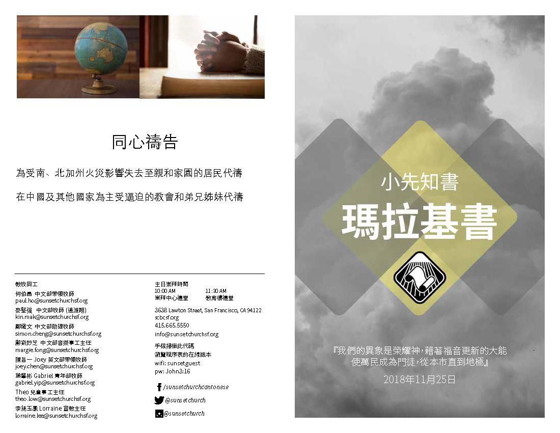 Chinese Bulletin 2018-11-25_Page_1.jpg