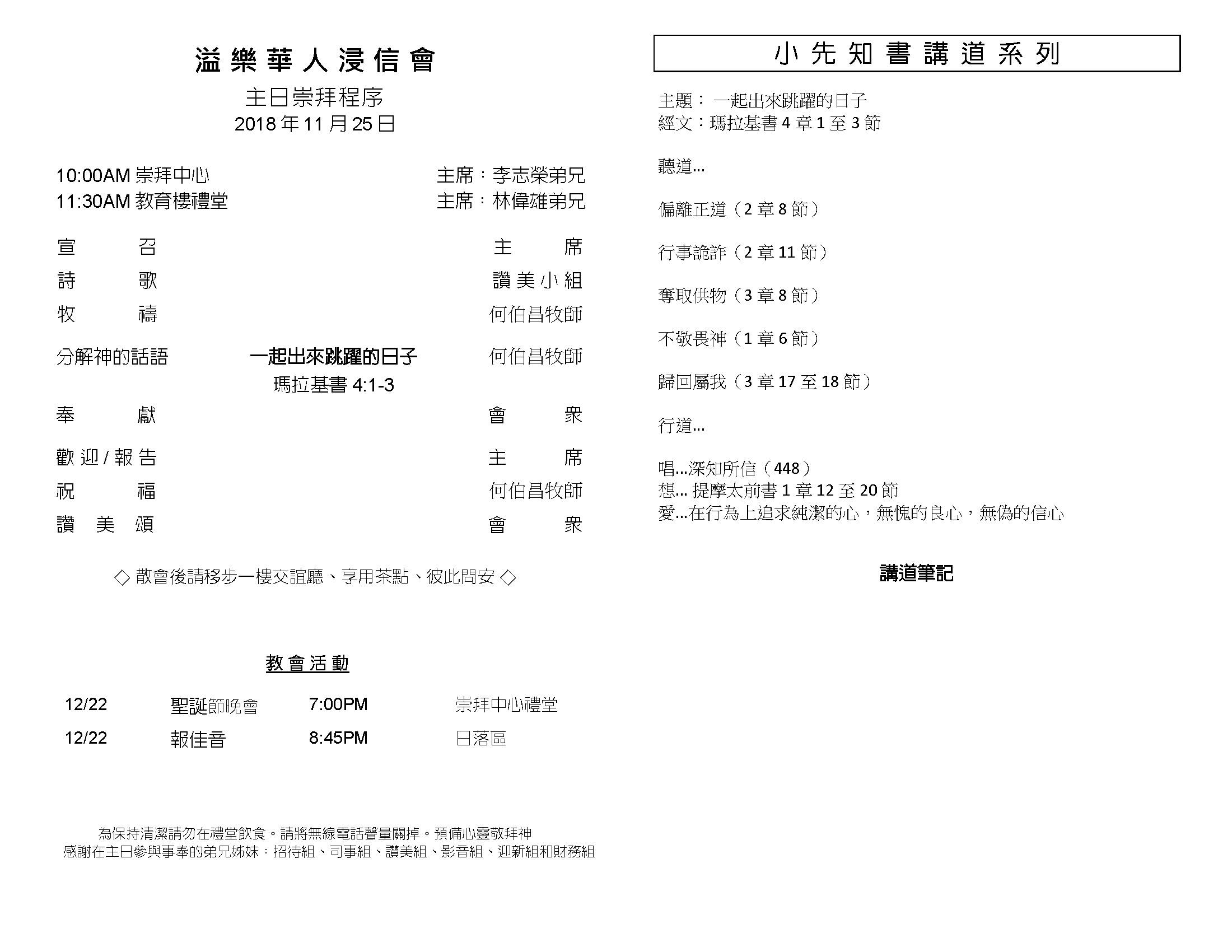Chinese Bulletin 2018-11-25_Page_2.jpg