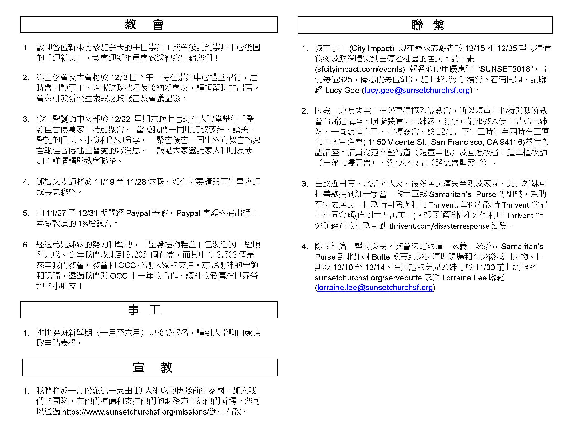 Chinese Bulletin 2018-11-25_Page_3.jpg