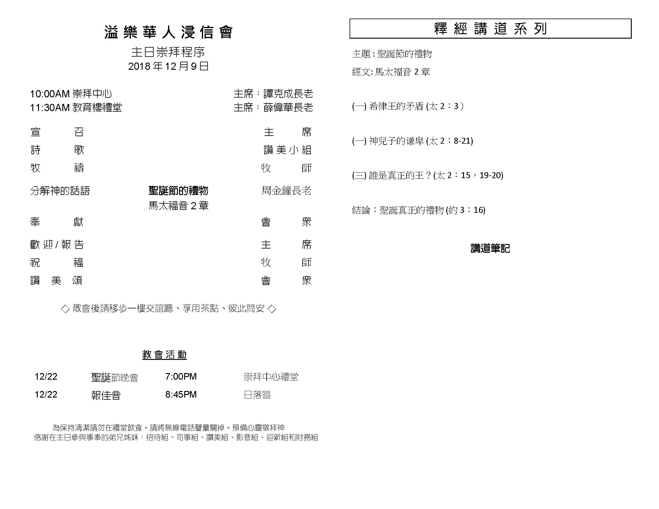 Chinese Bulletins 12.9.2018_Page_2.jpg