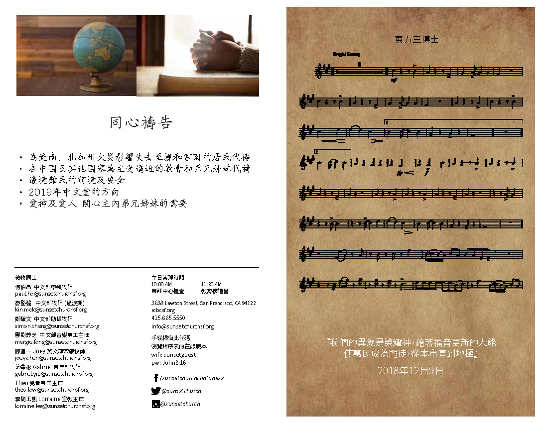 Chinese Bulletins 12.9.2018_Page_1.jpg