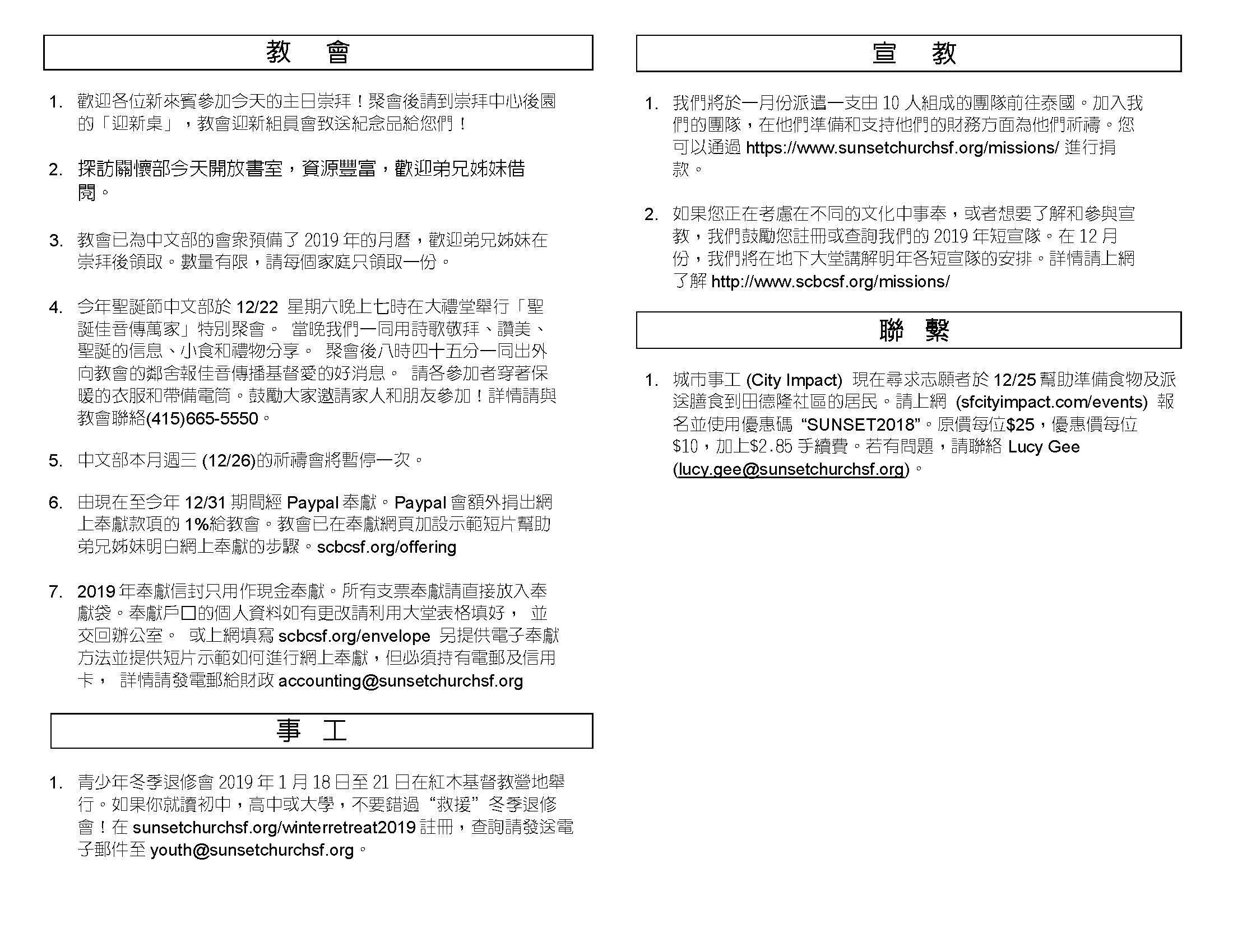 Chinese Bulletins 2018.12.16_Page_3.jpg