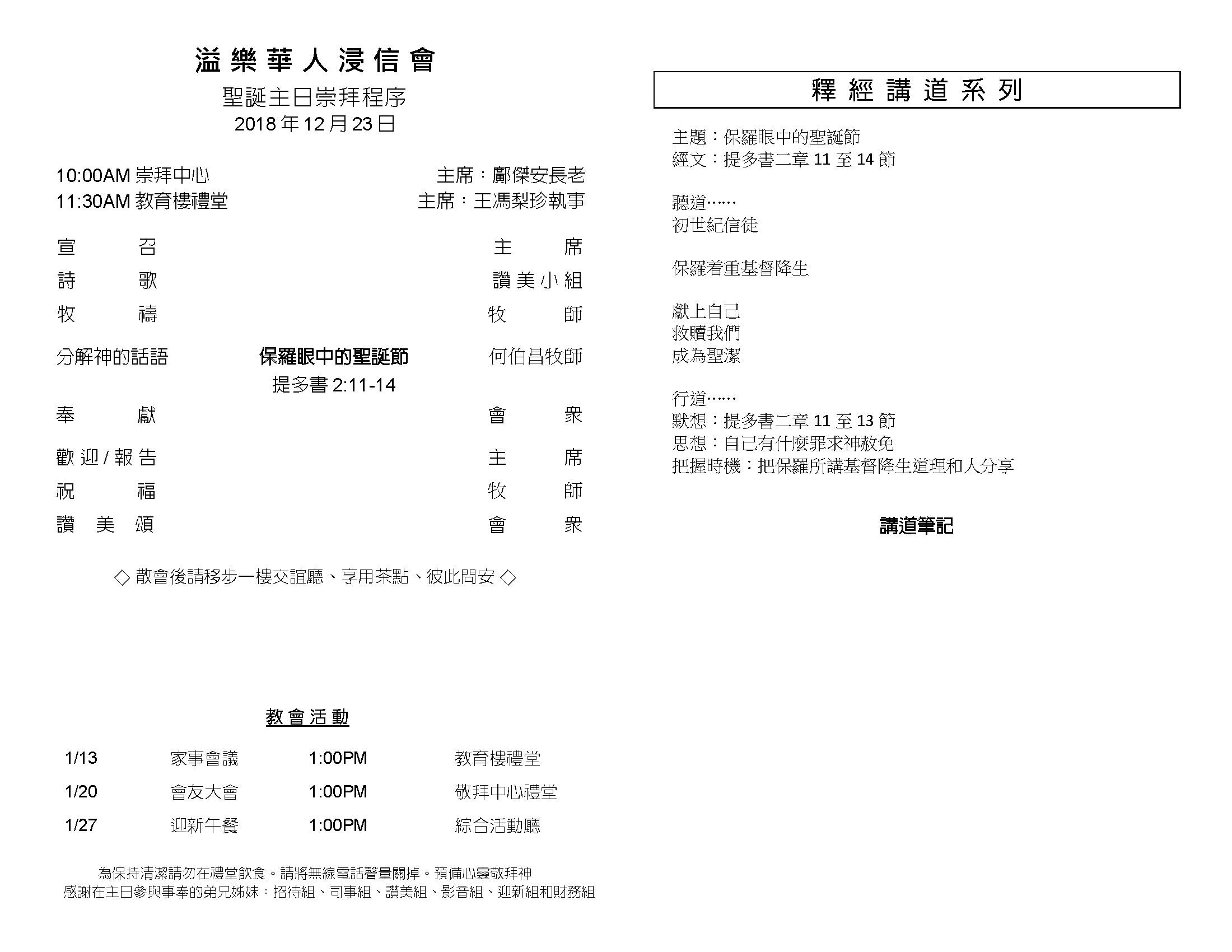 Chinese Bulletins 12.23.2018_Page_2.jpg