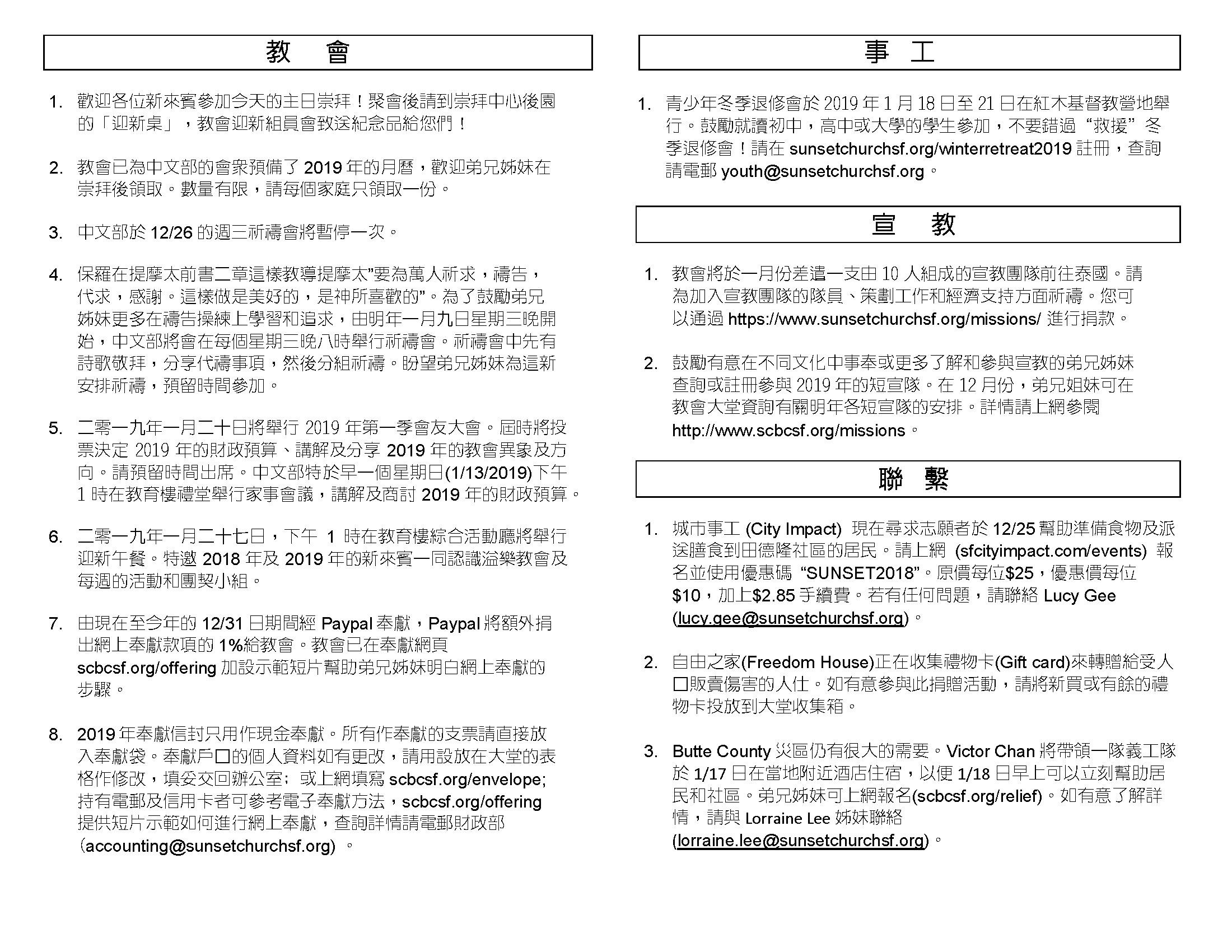 Chinese Bulletins 12.23.2018_Page_3.jpg