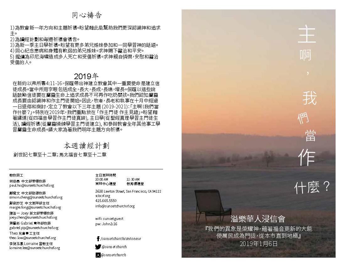 Chinese bulletins2019.1.6_Page_1.jpg