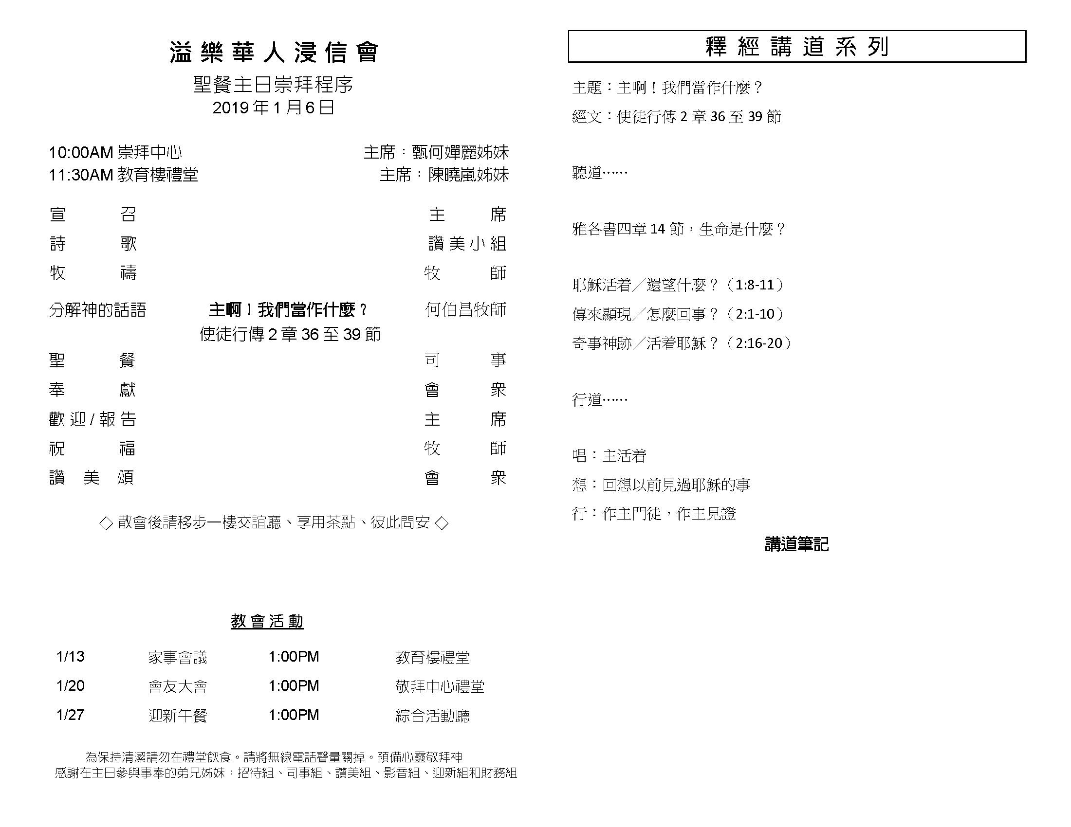Chinese bulletins2019.1.6_Page_2.jpg