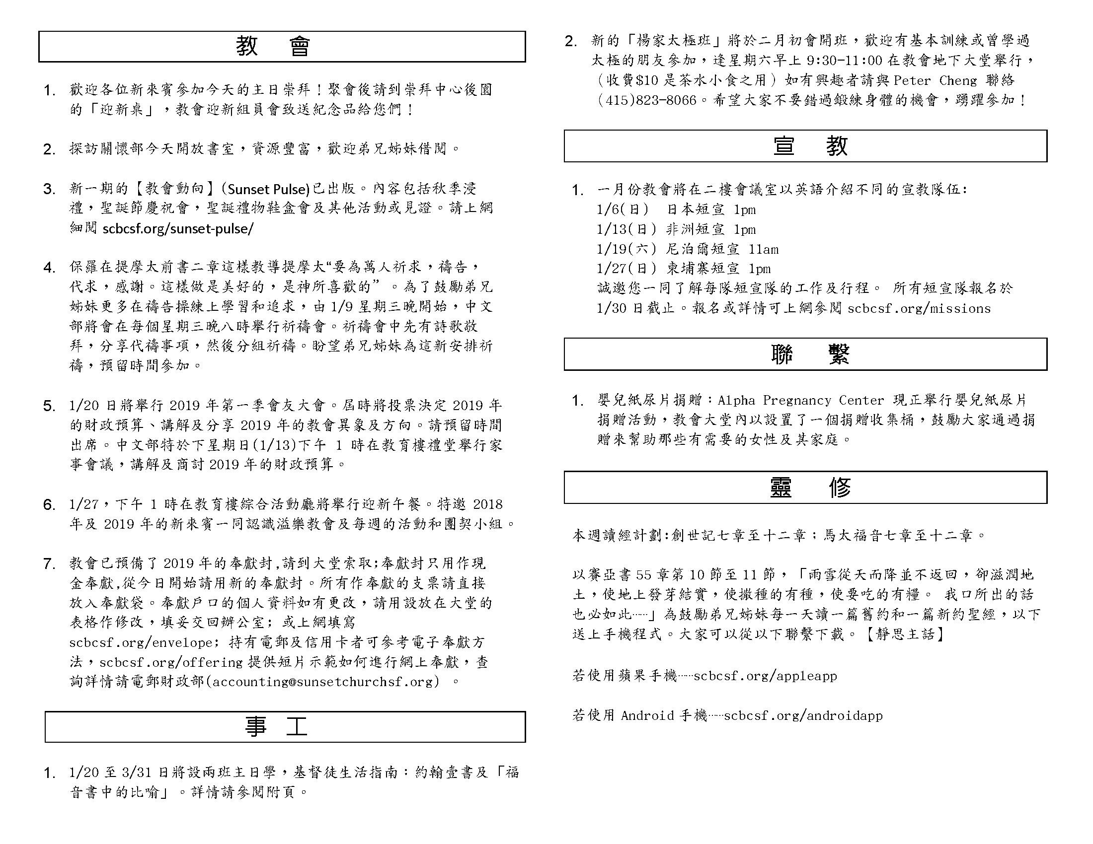 Chinese bulletins2019.1.6_Page_3.jpg