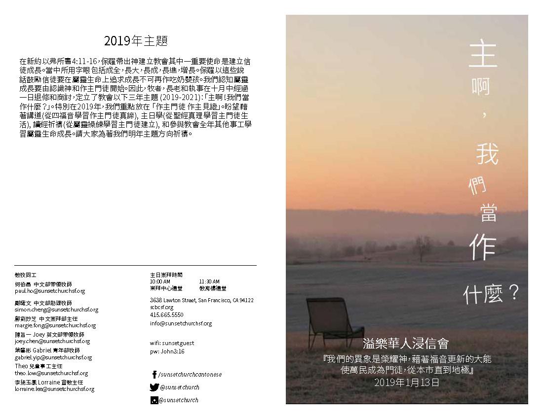 Chinese Bulletins 2019.1.13_Page_1.jpg