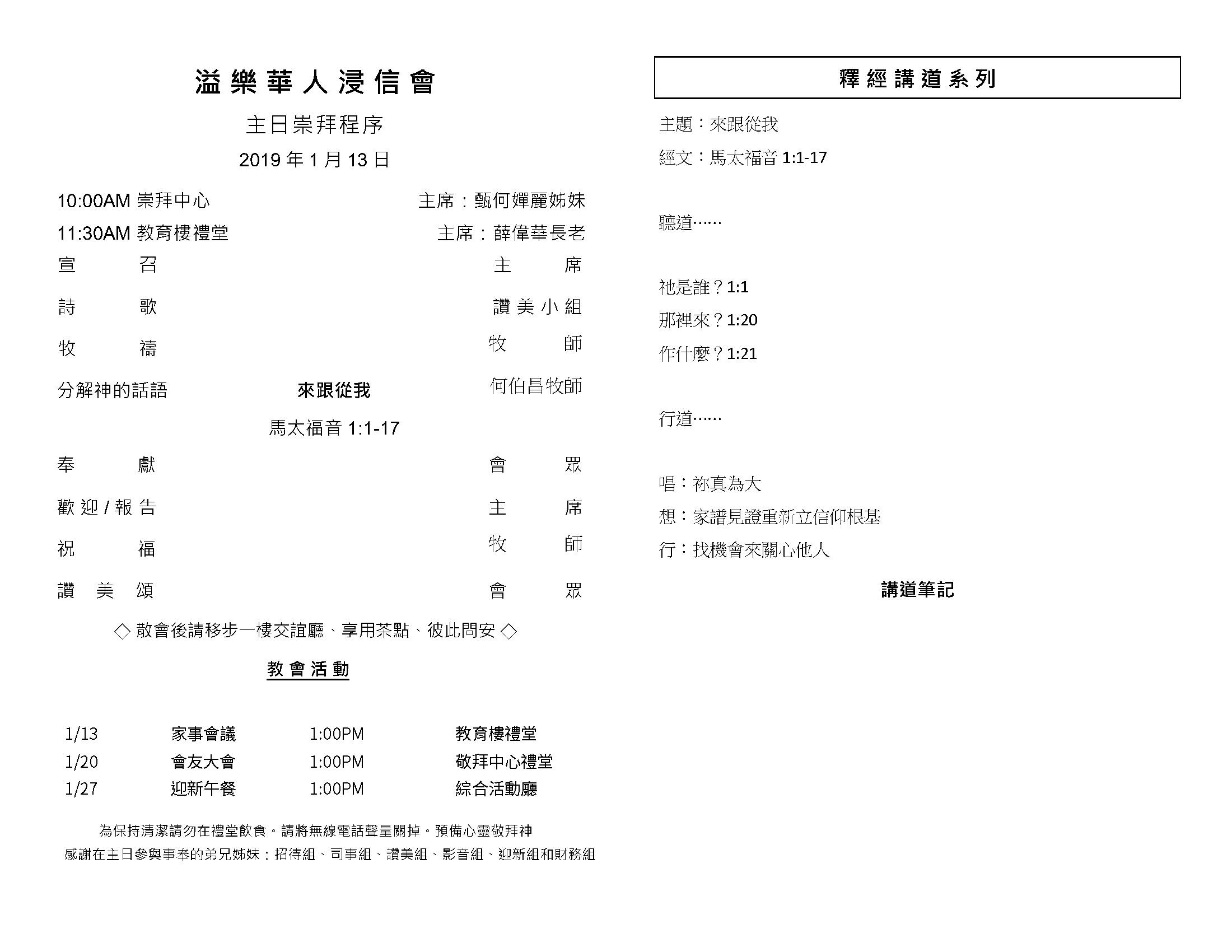 Chinese Bulletins 2019.1.13_Page_2.jpg